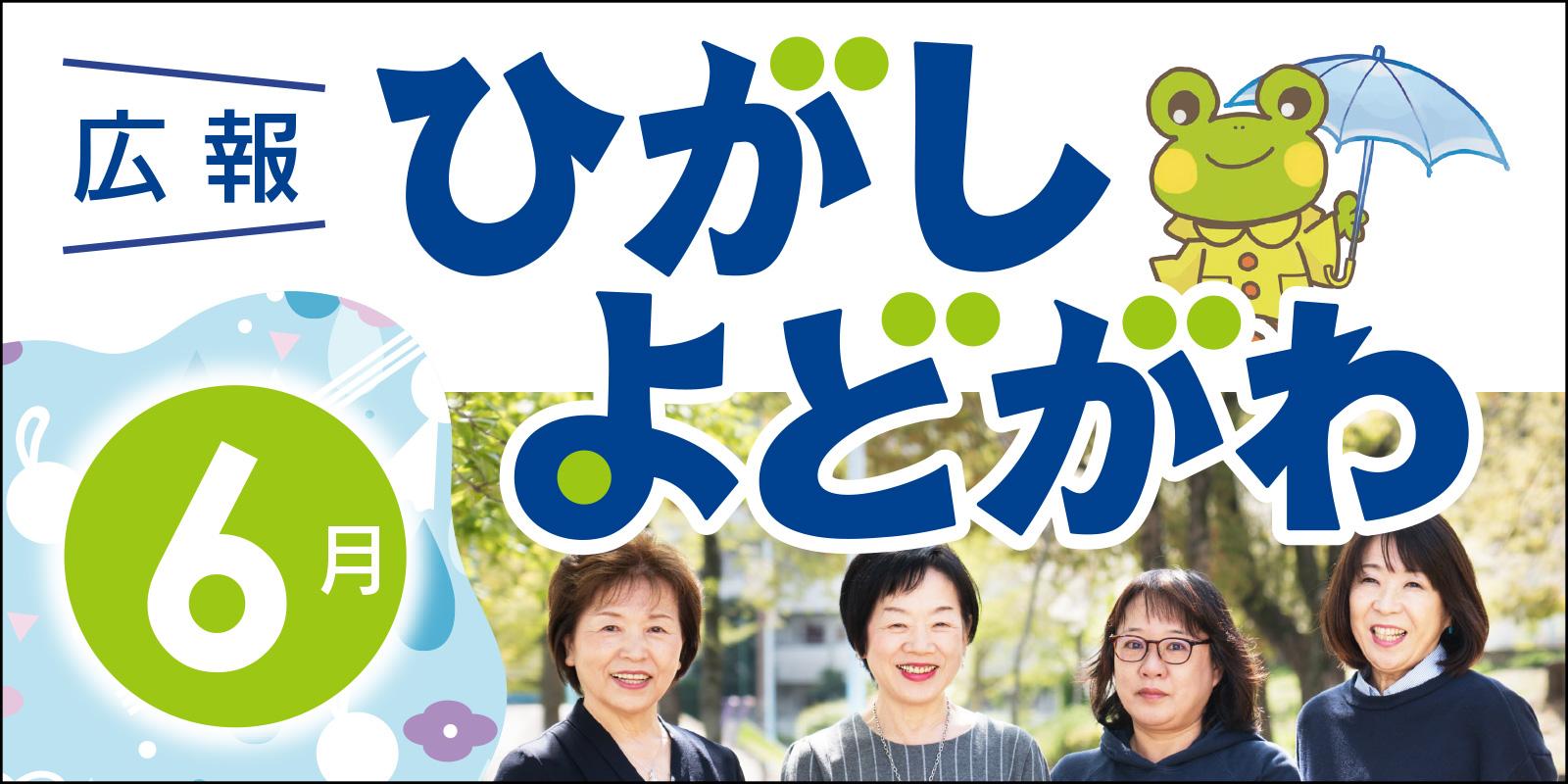 広報ひがしよどがわ2019年6月号(大阪市東淀川区)