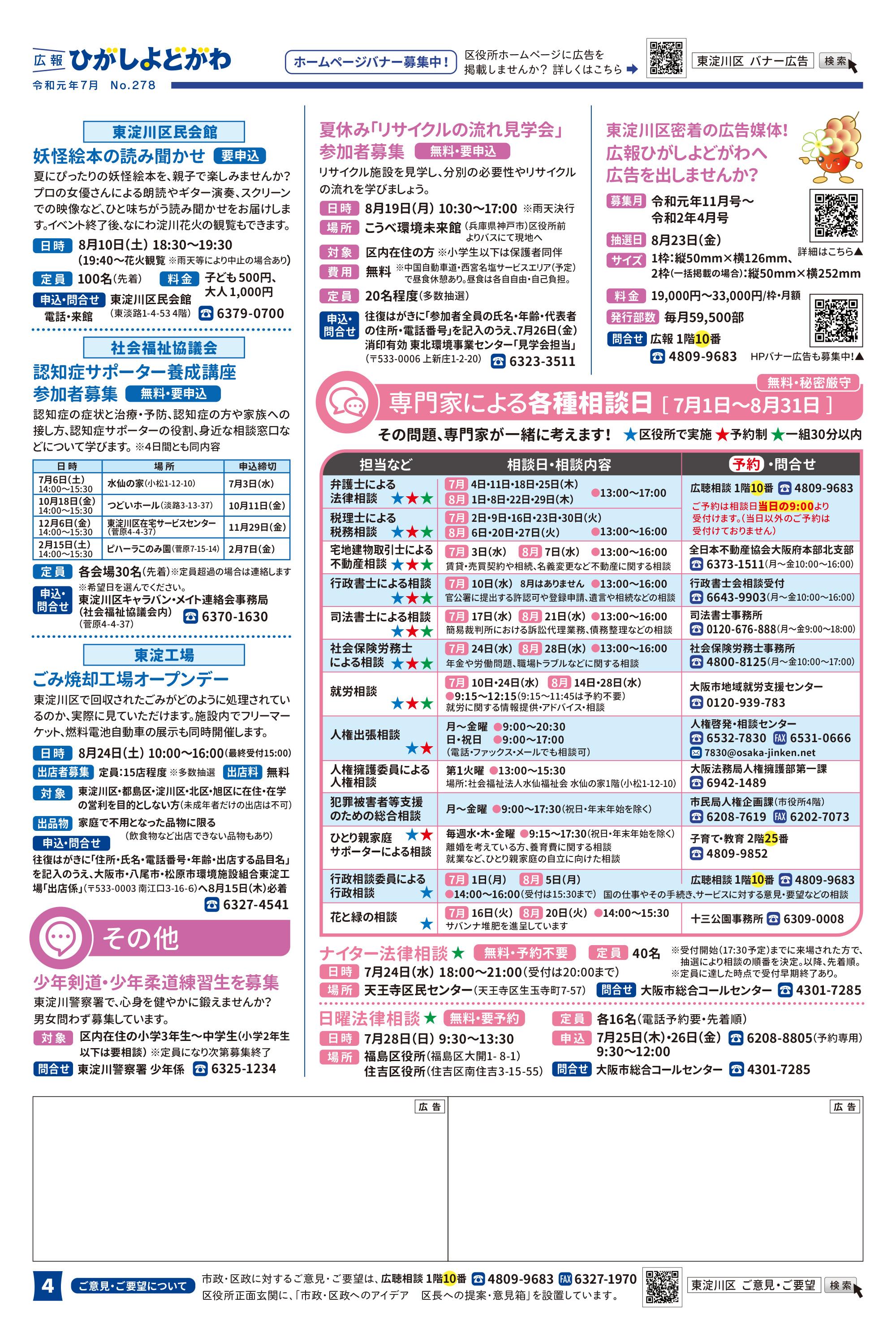 広報ひがしよどがわ・令和元年7月号(大阪市東淀川区)