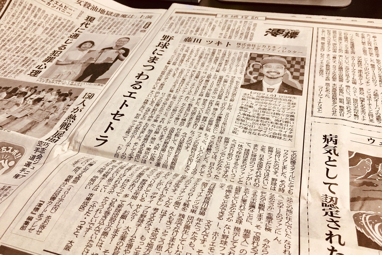 大阪日日新聞 澪標コラム 野球にまつわるエトセトラ(藤田ツキト)