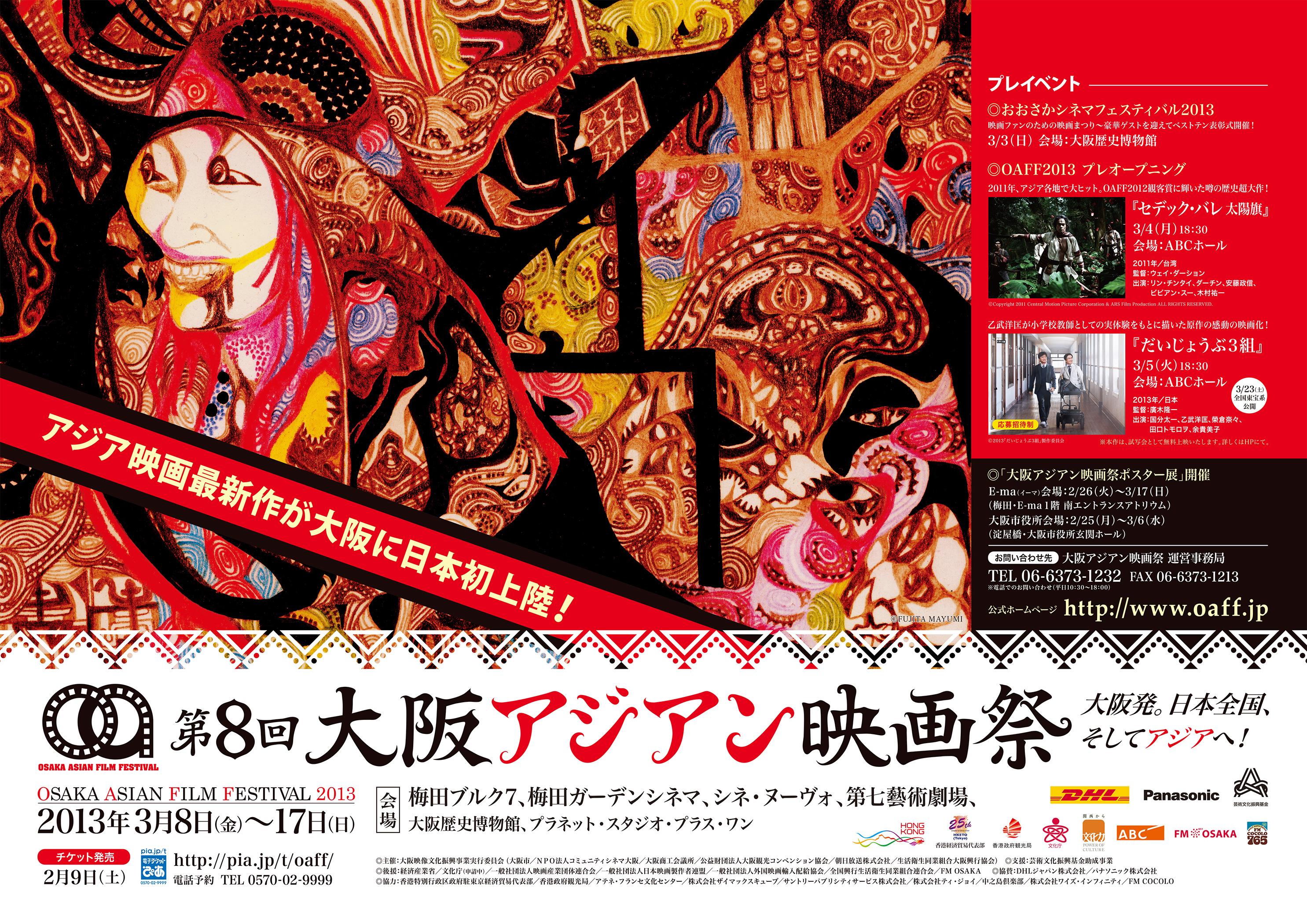 第8回 大阪アジアン映画祭2013