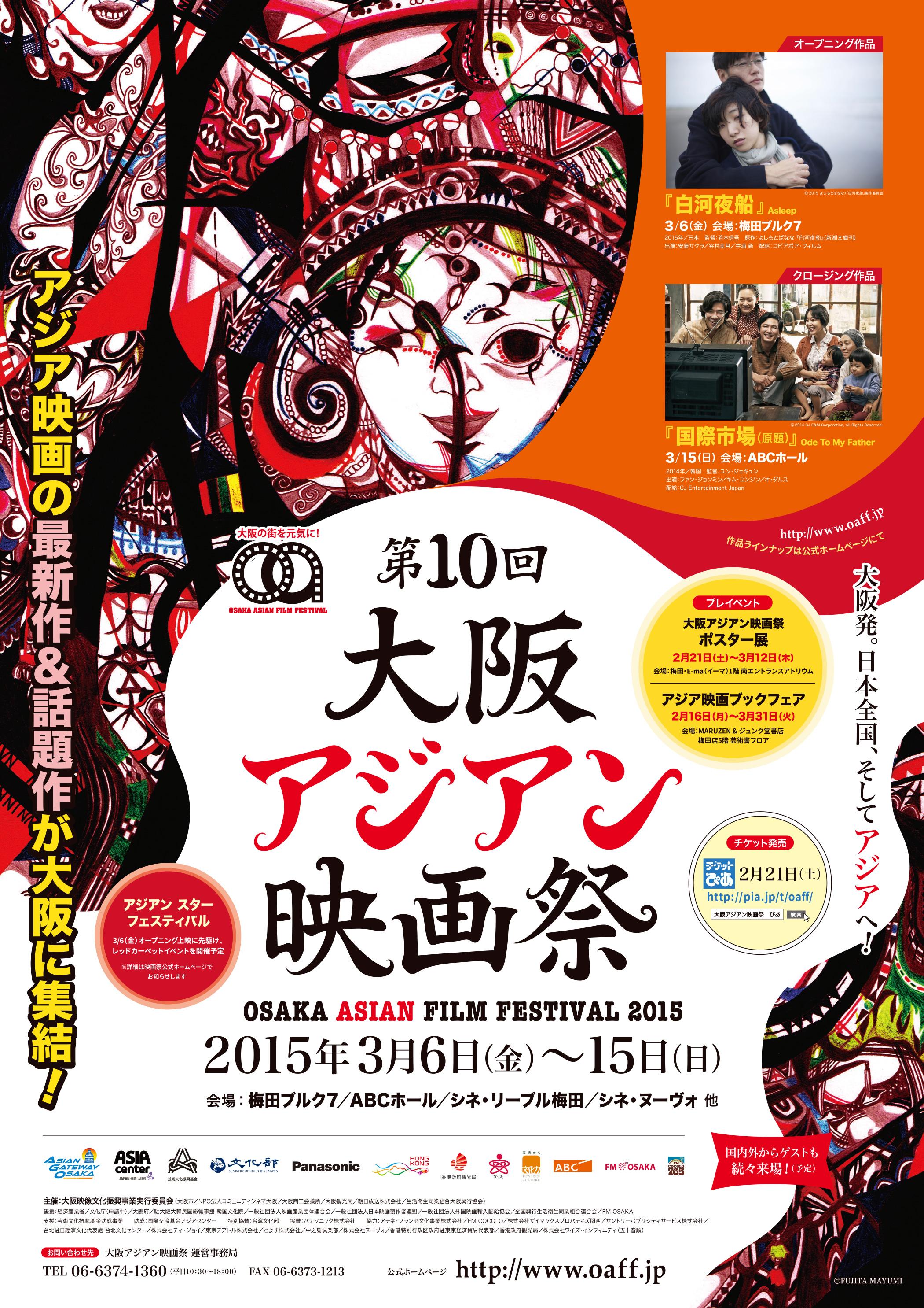 第10回 大阪アジアン映画祭2015