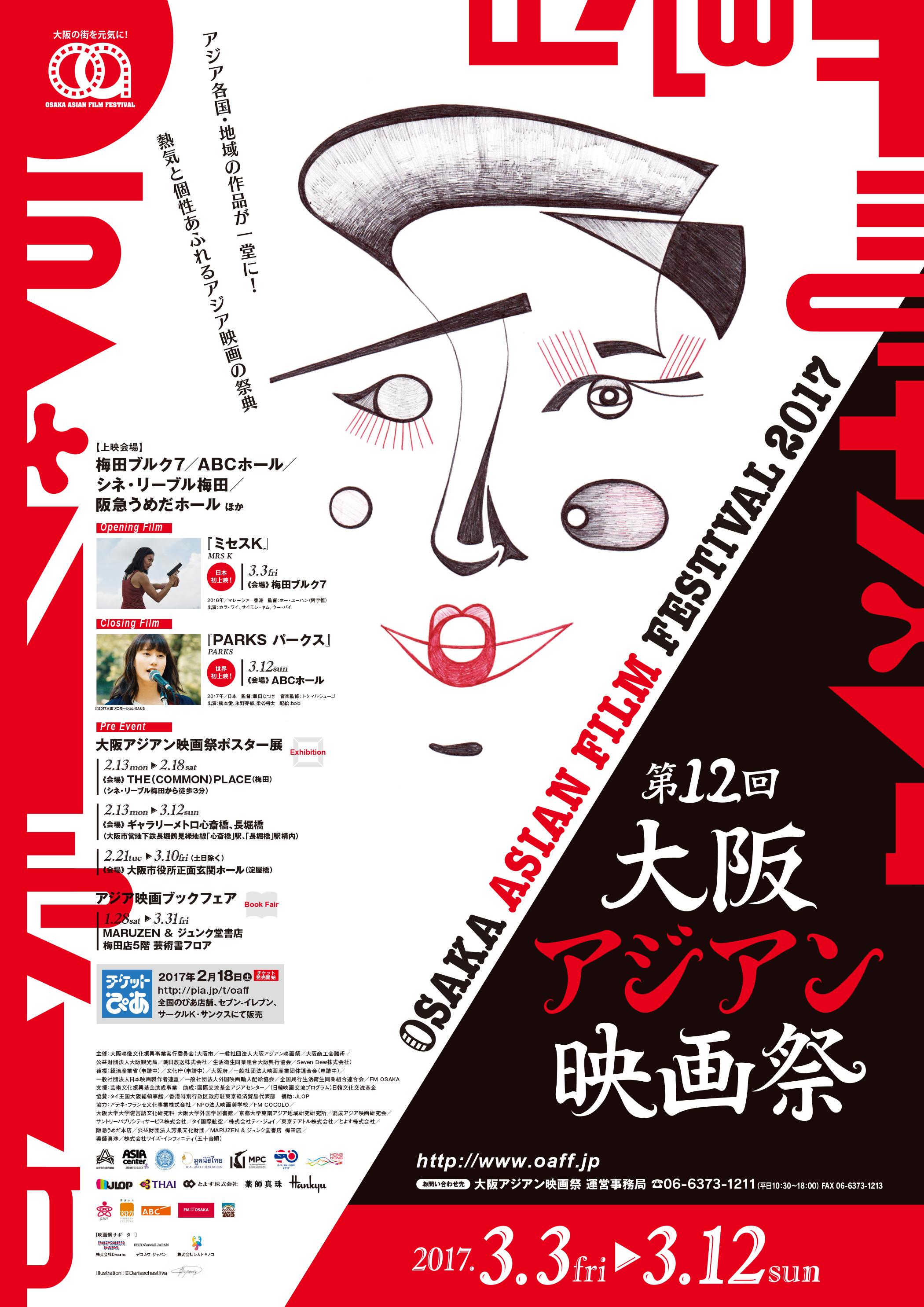 第12回 大阪アジアン映画祭2017