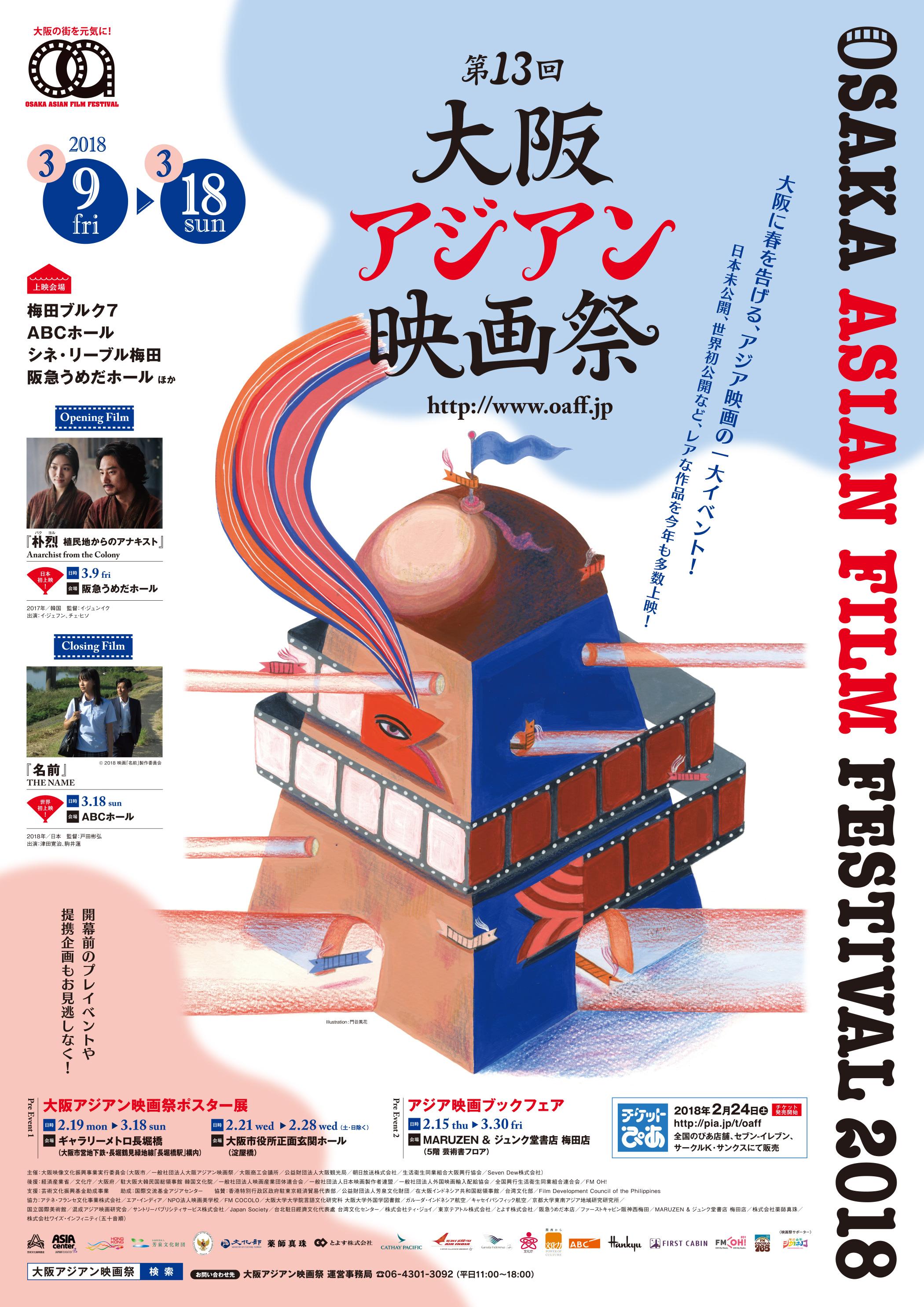 第13回 大阪アジアン映画祭2018