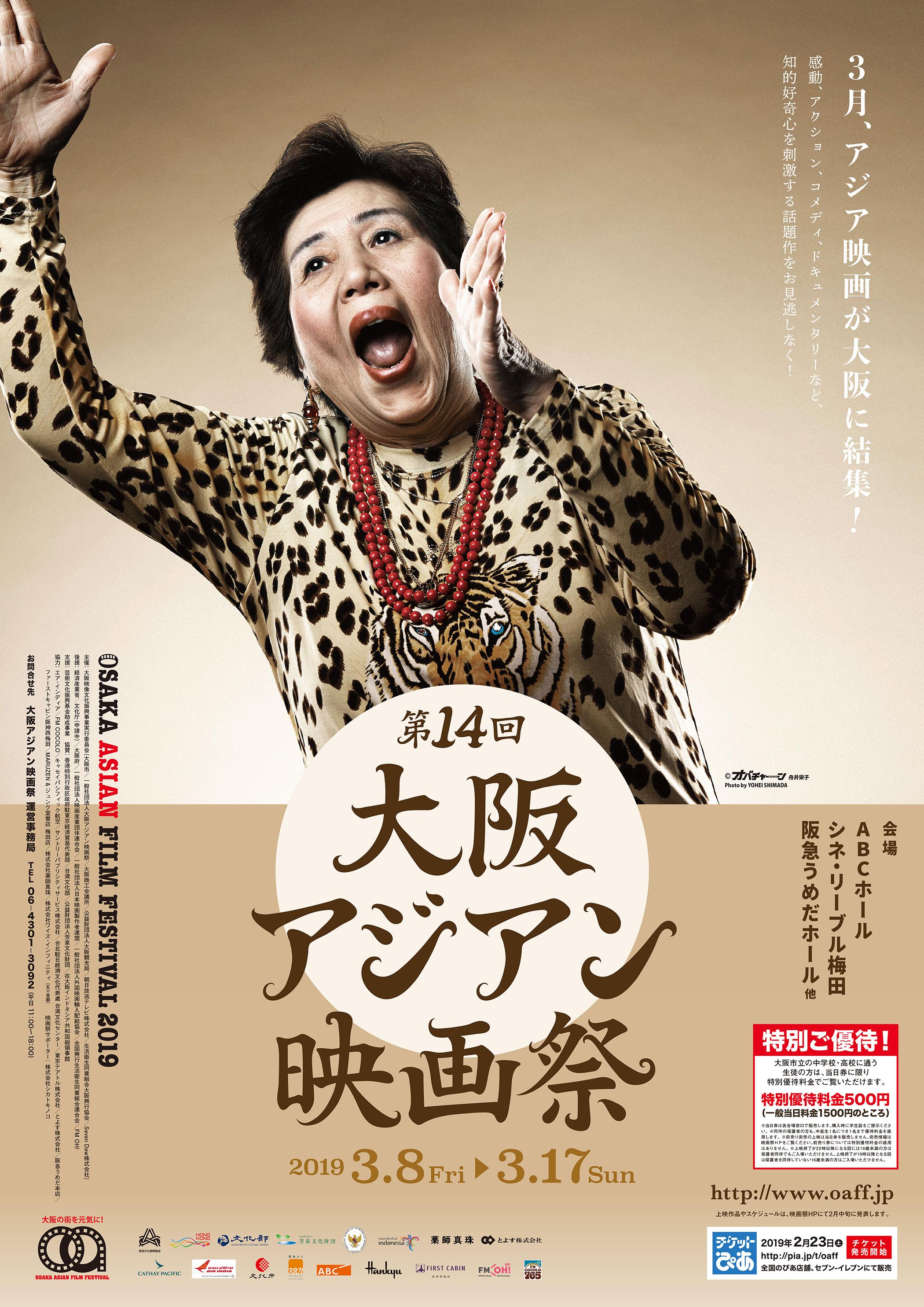第14回 大阪アジアン映画祭2019