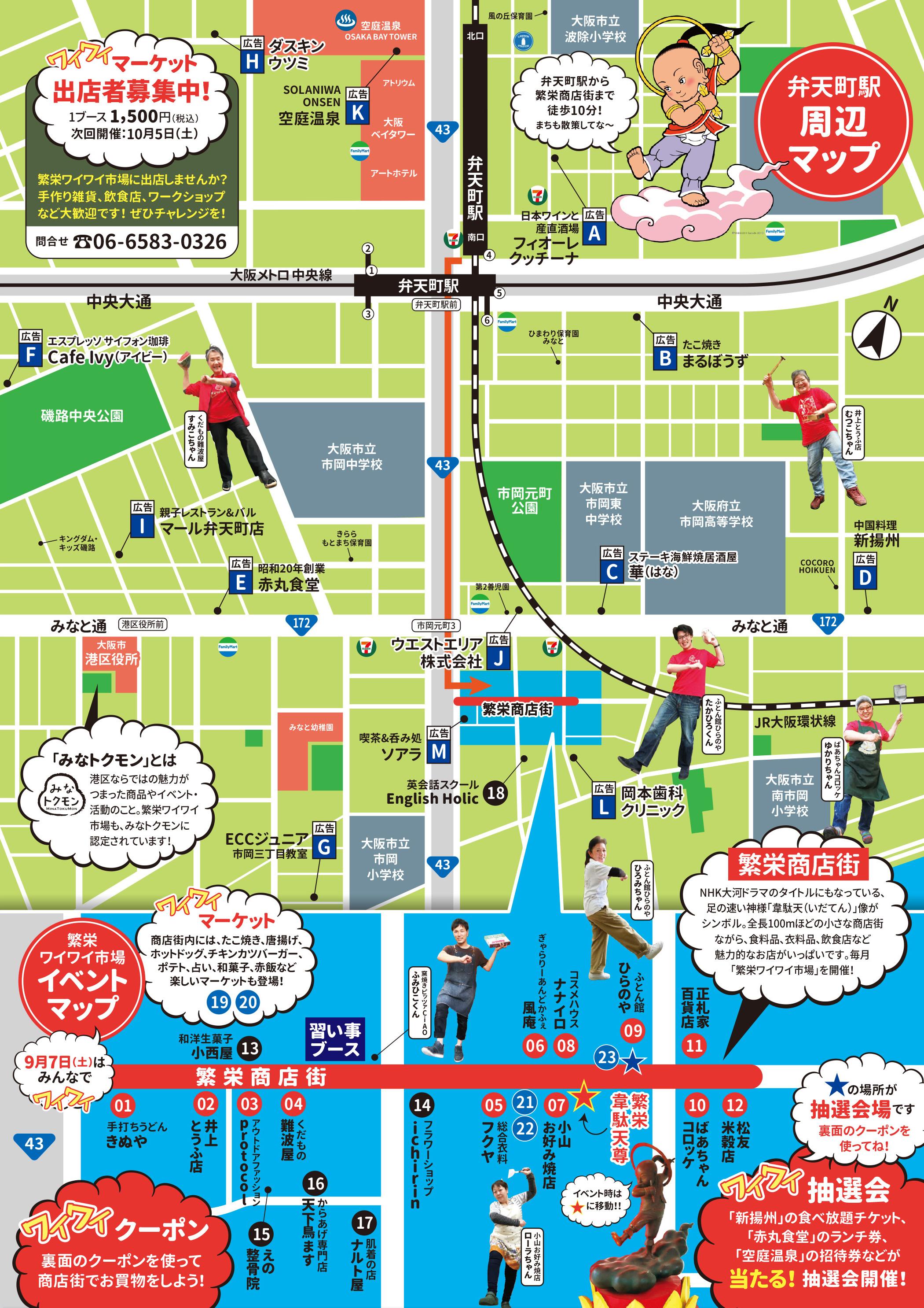 第57回 繁栄ワイワイ市場(大阪市港区・繁栄商店街)