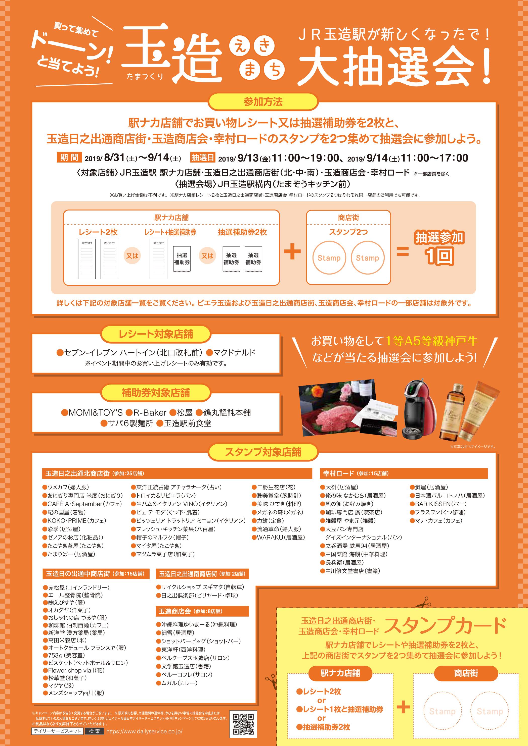 とらとうちゃんの休日出勤(JR玉造駅リニューアル開業記念イベント|2019年8月31日)