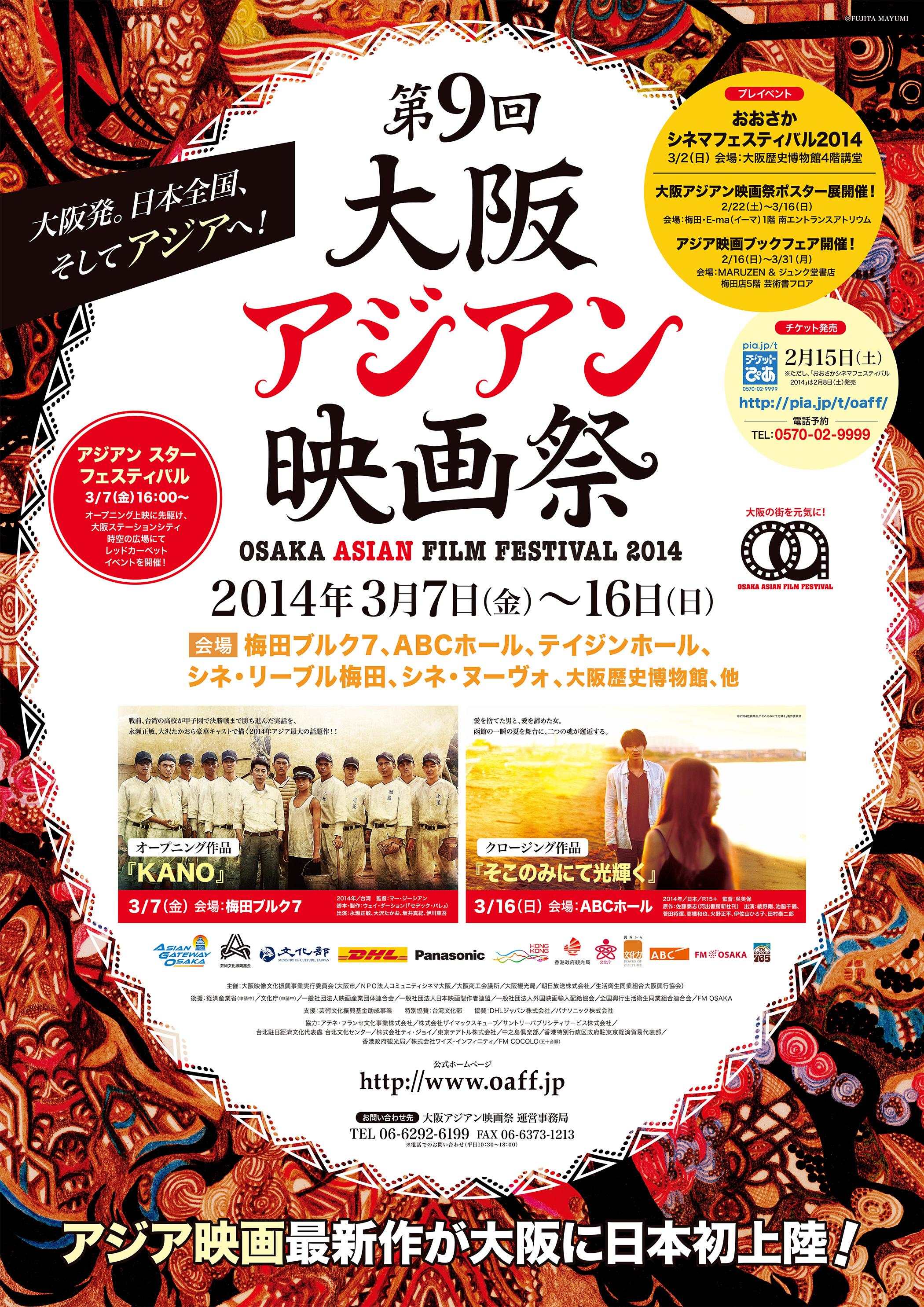 第9回 大阪アジアン映画祭2014