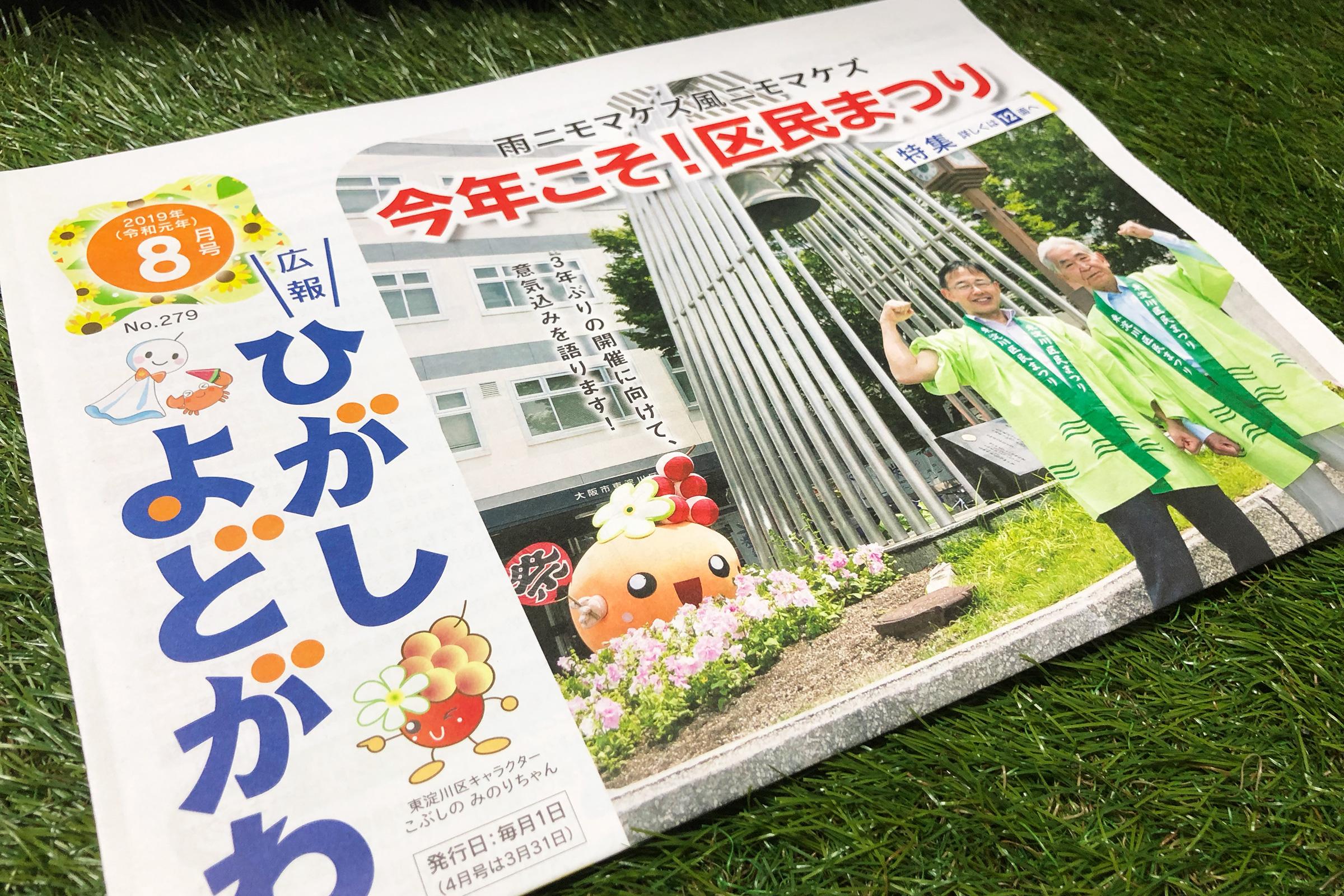 広報ひがしよどがわ・令和元年8月号(大阪市東淀川区)