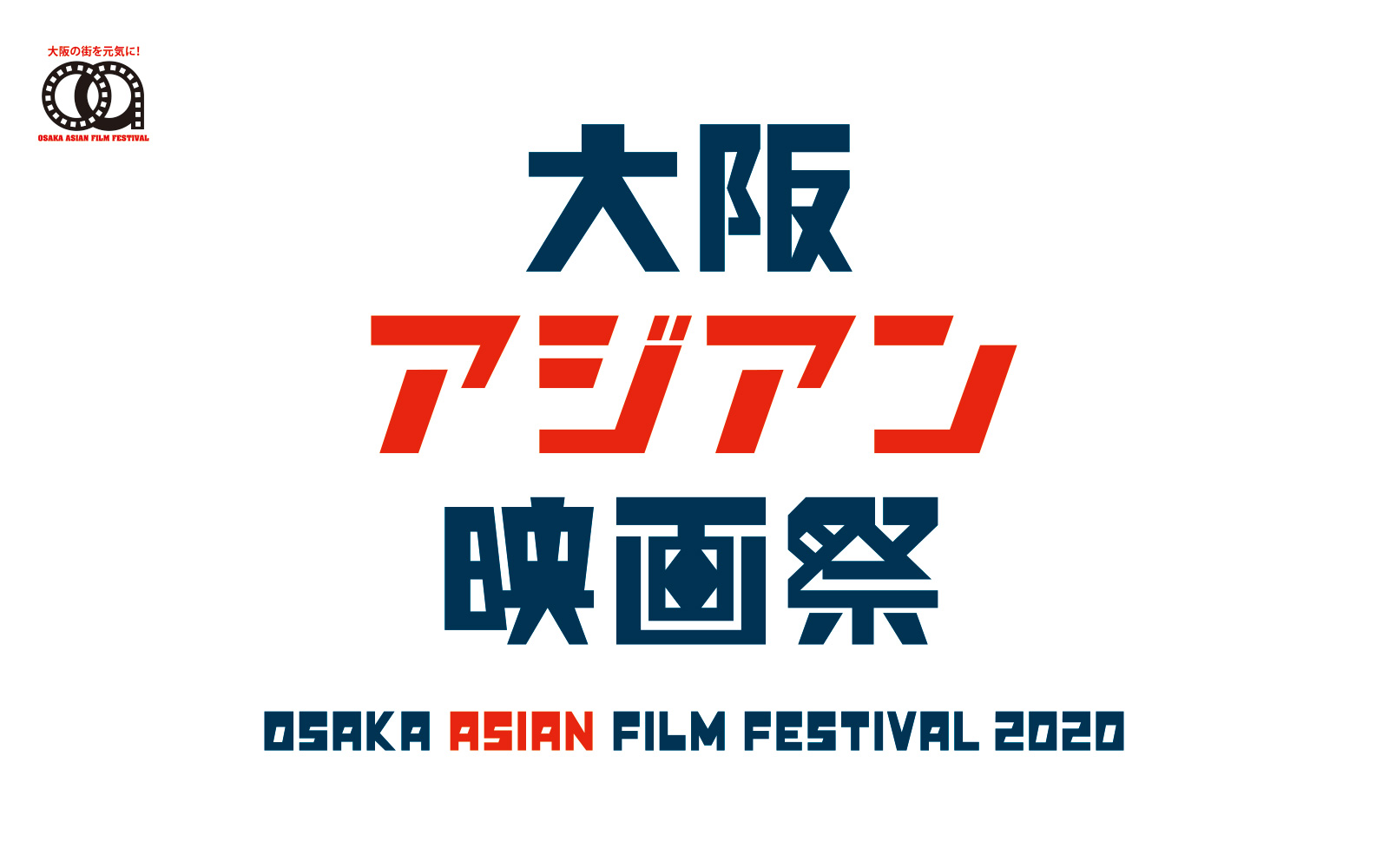 第15回 大阪アジアン映画祭2020