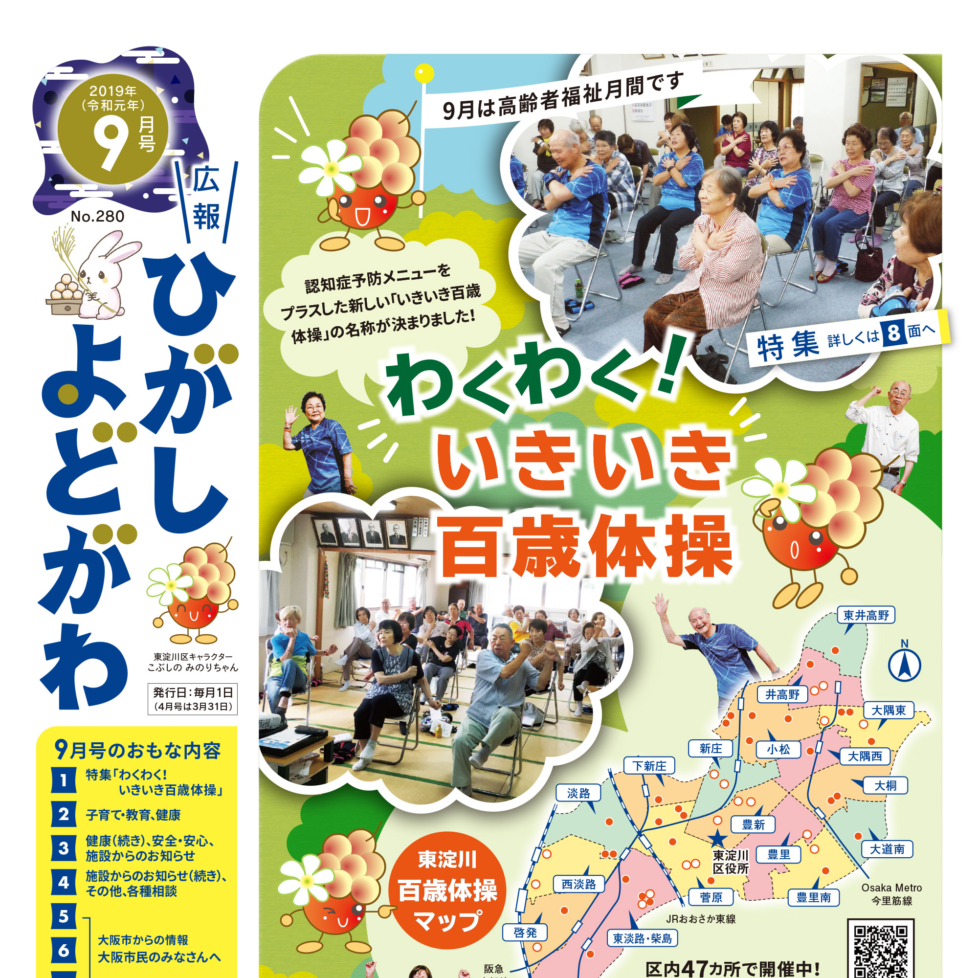 広報ひがしよどがわ・令和元年9月号(大阪市東淀川区)