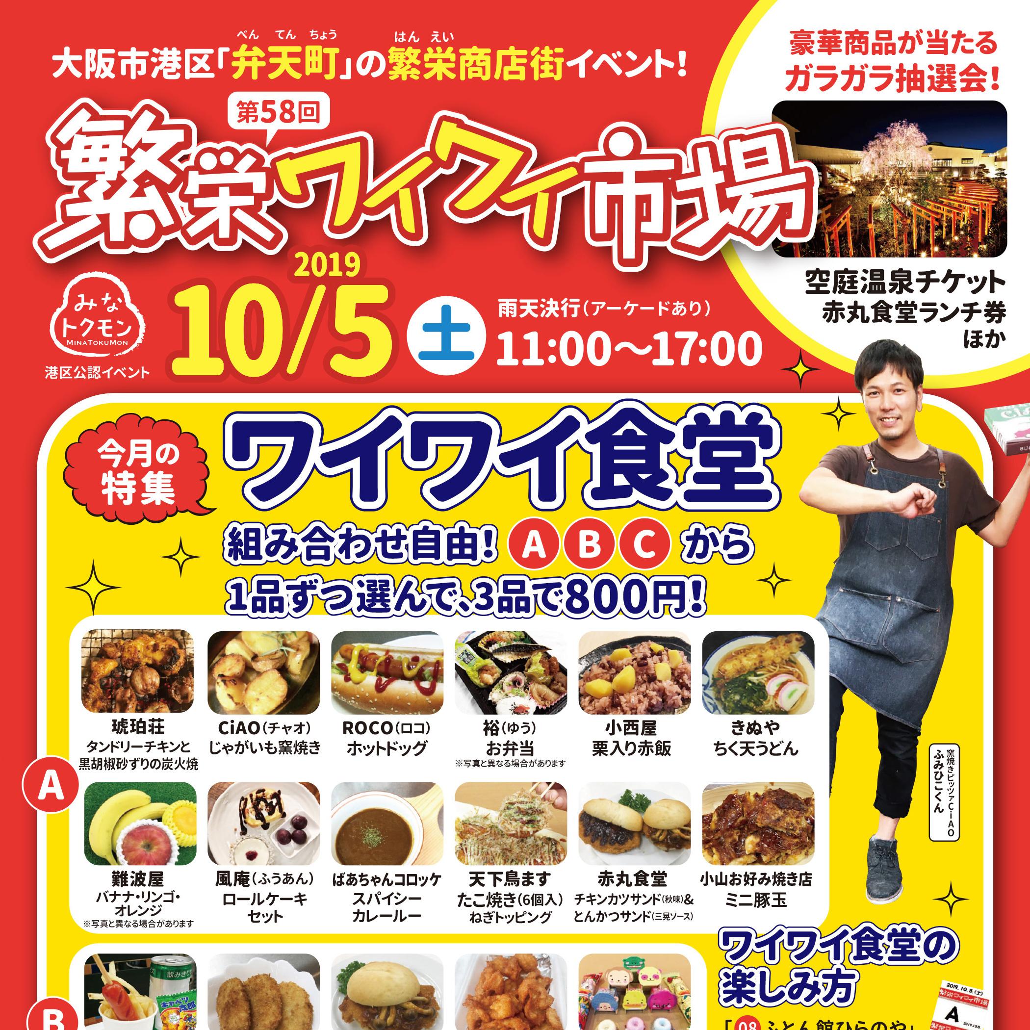 第58回 繁栄ワイワイ市場(大阪市港区・繁栄商店街)ワイワイ食堂