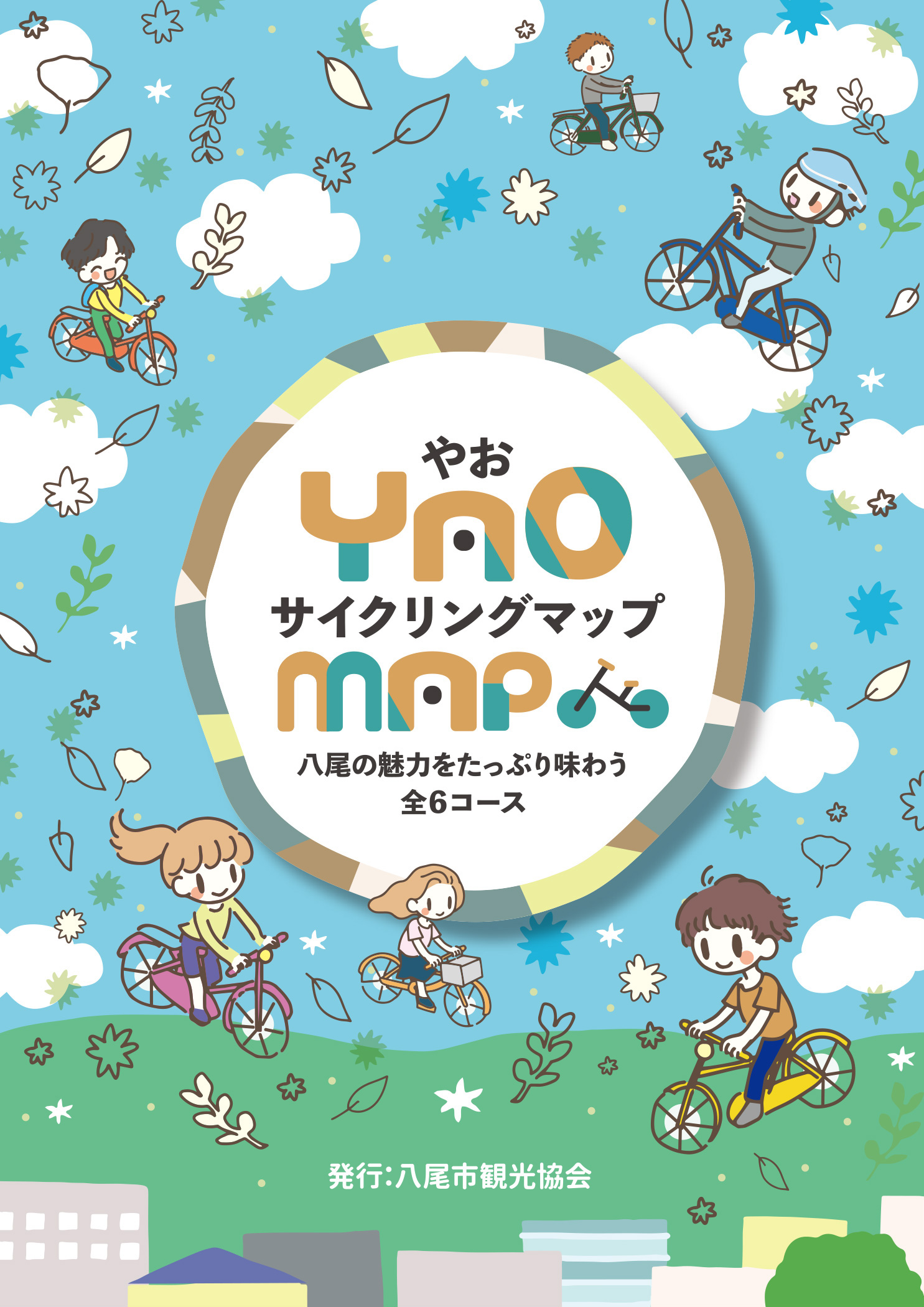 やおサイクリングマップ(八尾市観光協会)
