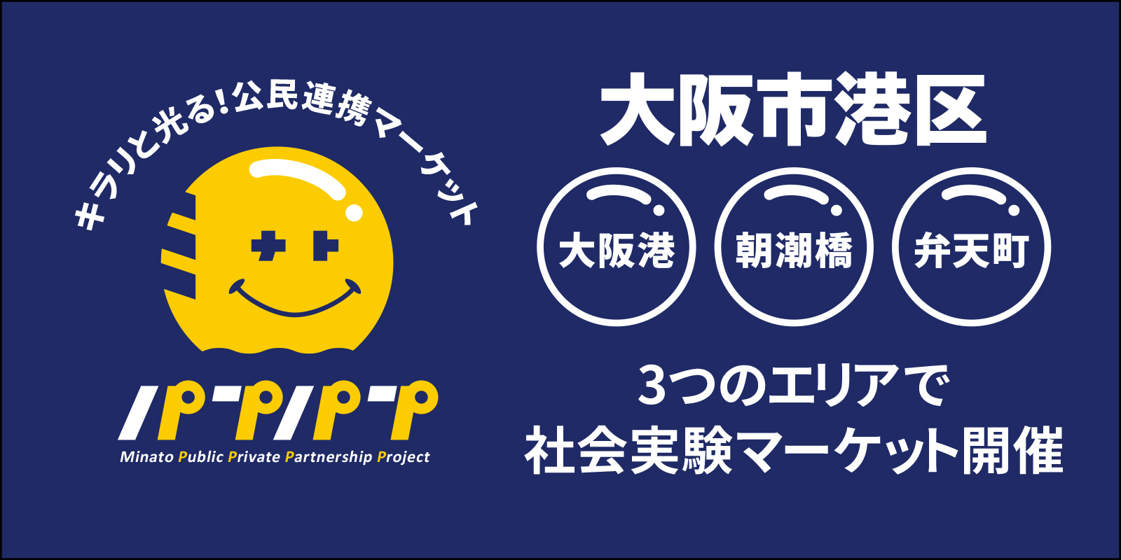 公民連携マーケット「ミナトパプパプ」大阪市港区 PPP