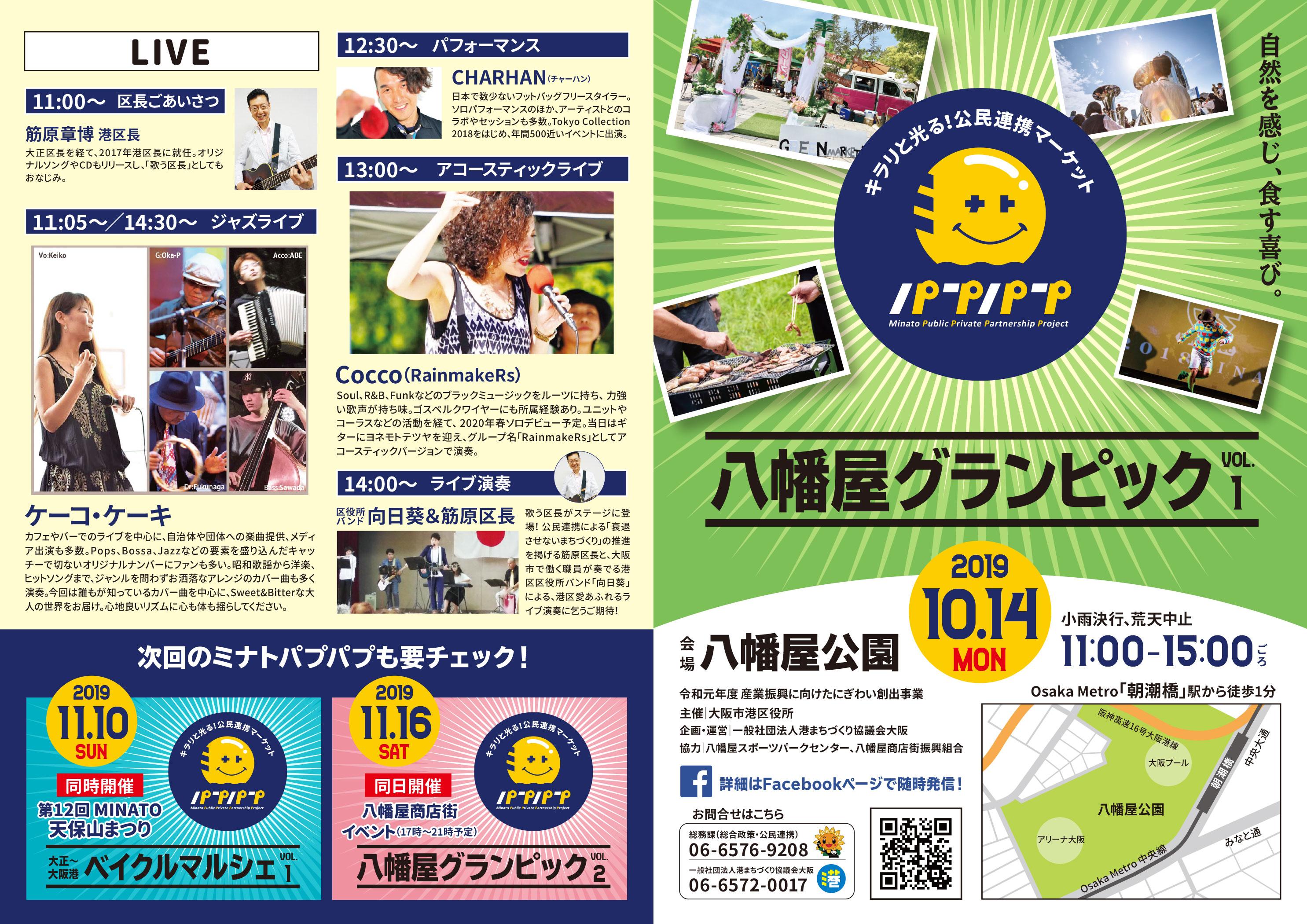 ミナトパプパプ「八幡屋グランピックvol.1」大阪市港区 公民連携マーケット