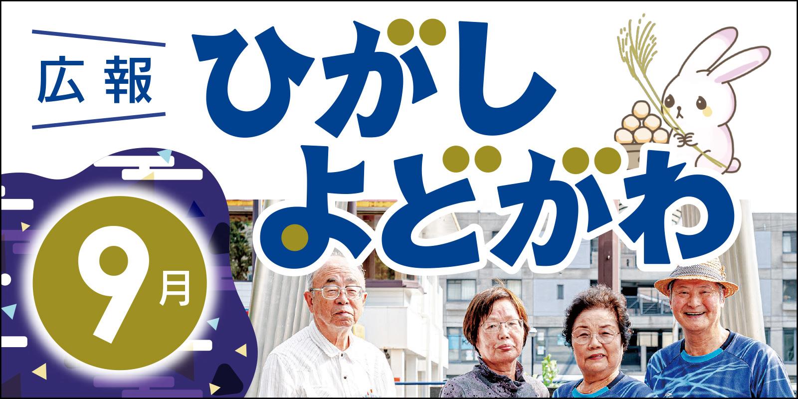 広報ひがしよどがわ2019年9月号(大阪市東淀川区)