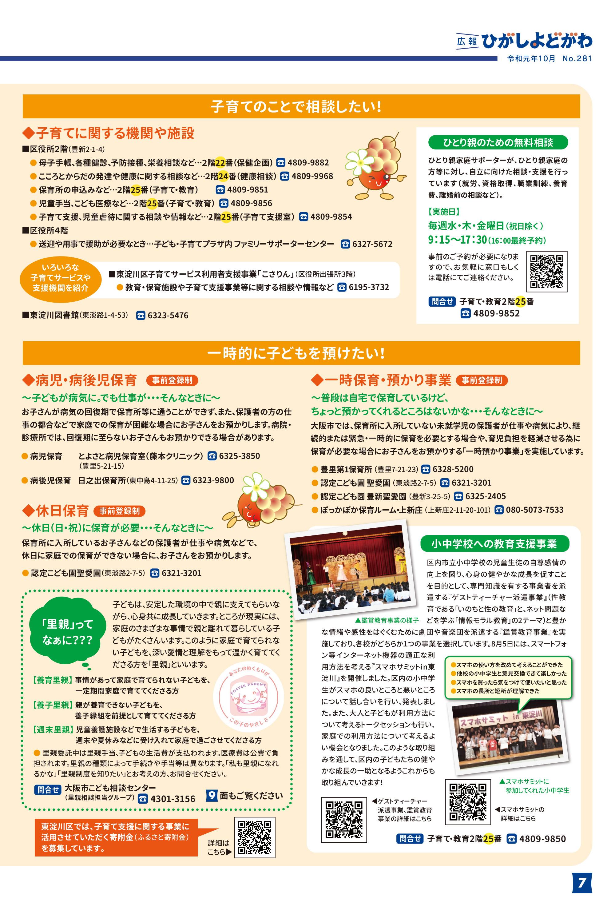 広報ひがしよどがわ2019年10月号|OSAKA5GO!WALK(大阪市東淀川区)