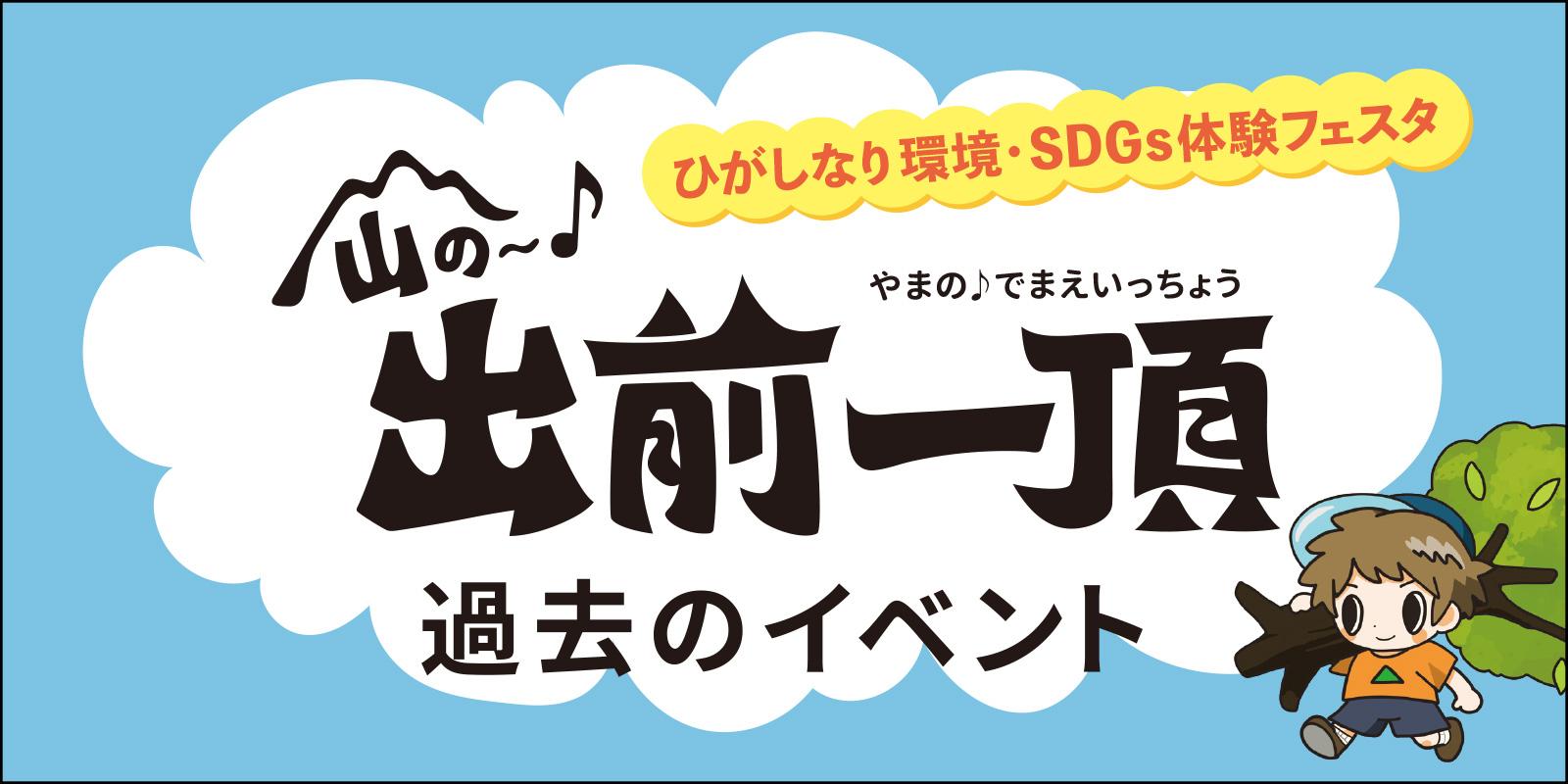 環境・SDGs体験フェスタ 山の出前一頂vol.2(大阪市東成区)ひがしなりだより