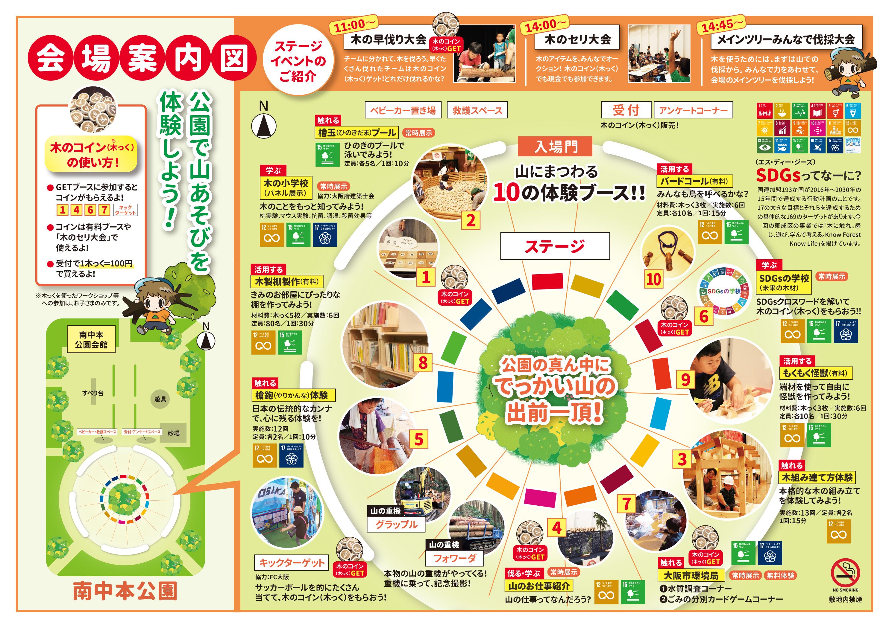 環境・SDGs体験フェスタ 山の出前一頂vol.2(大阪市東成区)