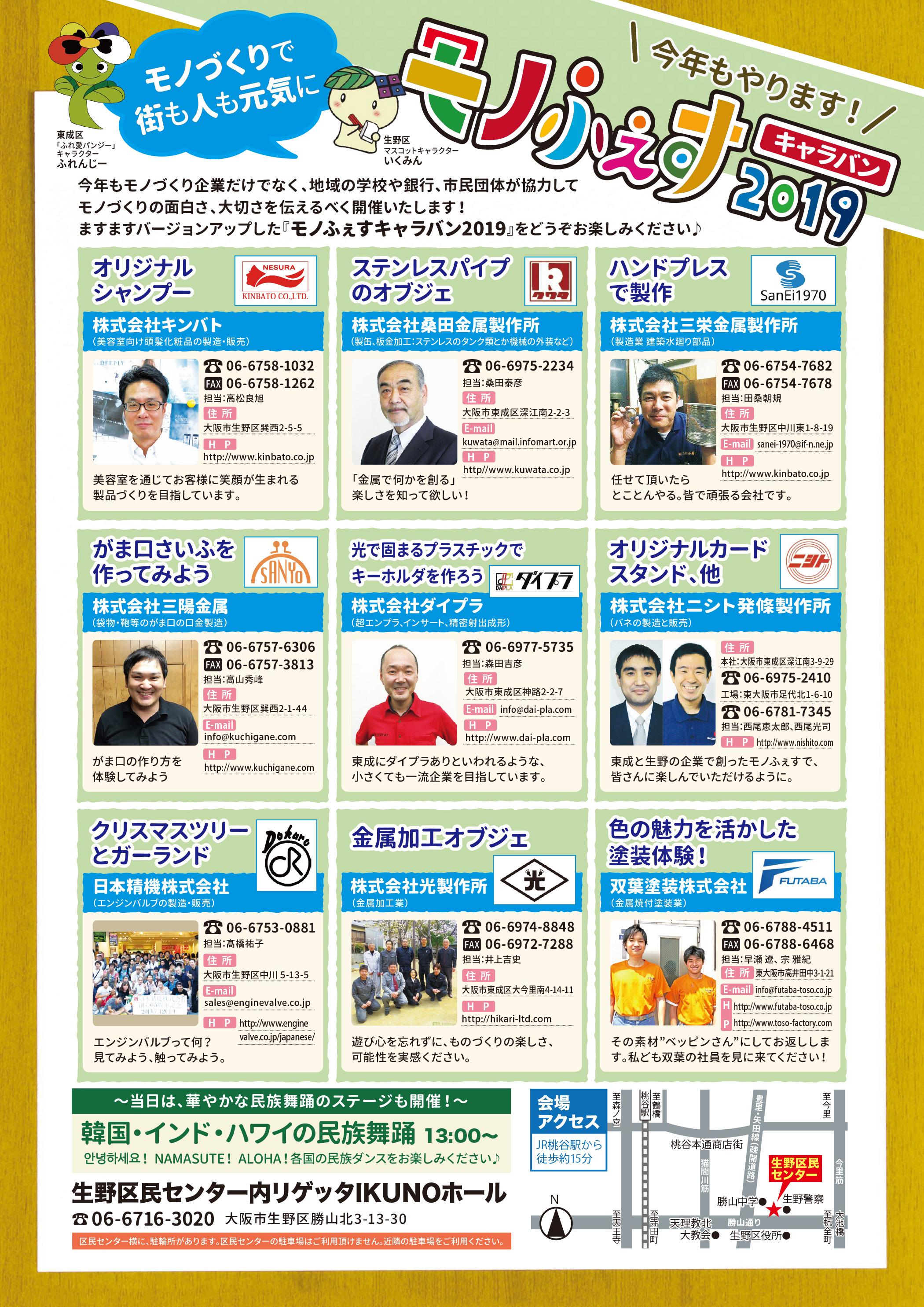 モノふぇすキャラバン2019(大阪市生野区・東成区)