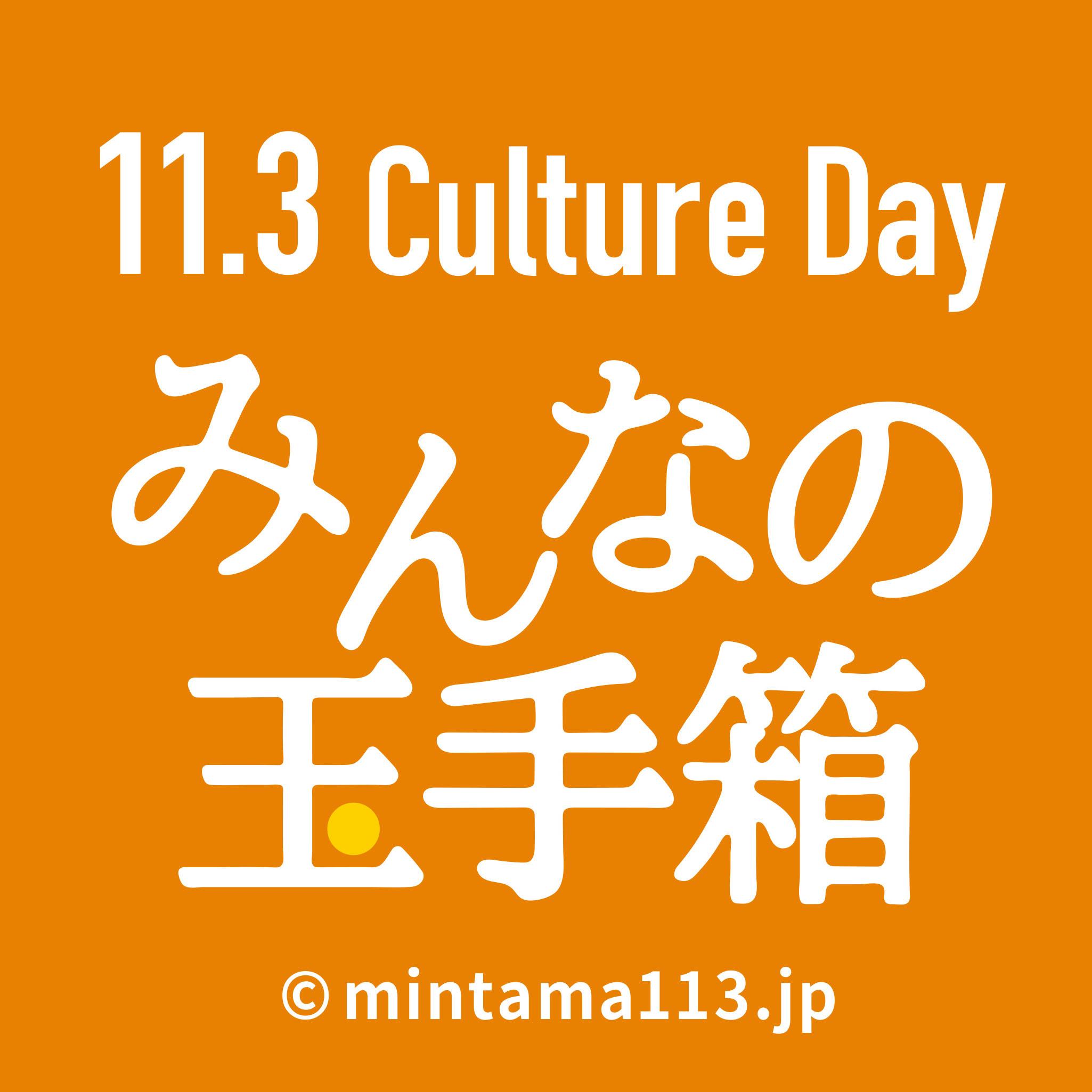 みんなの玉手箱(みんなの相談所)11月3日文化の日