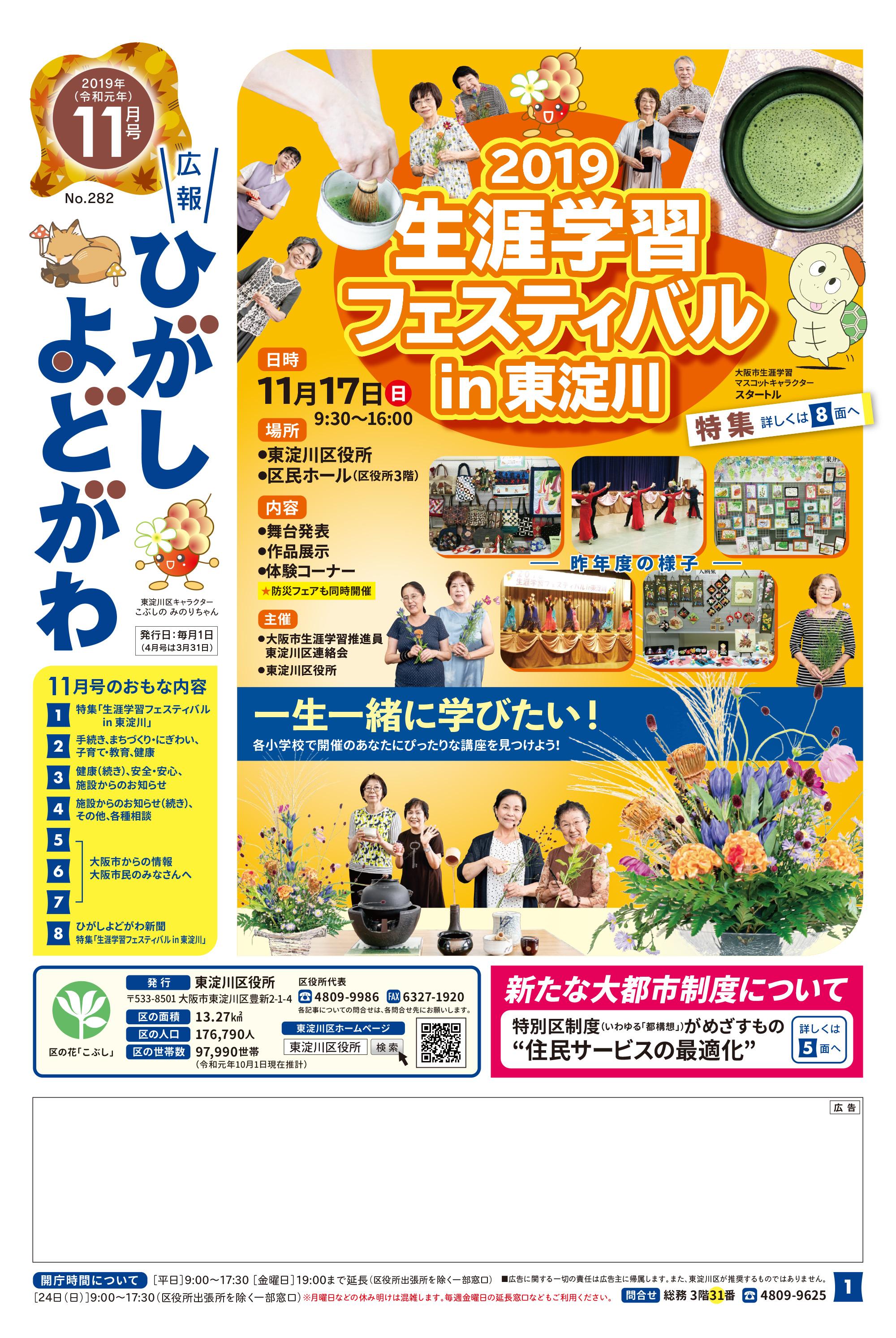 広報ひがしよどがわ2019年11月号|生涯学習フェスティバルin東淀川(大阪市東淀川区)