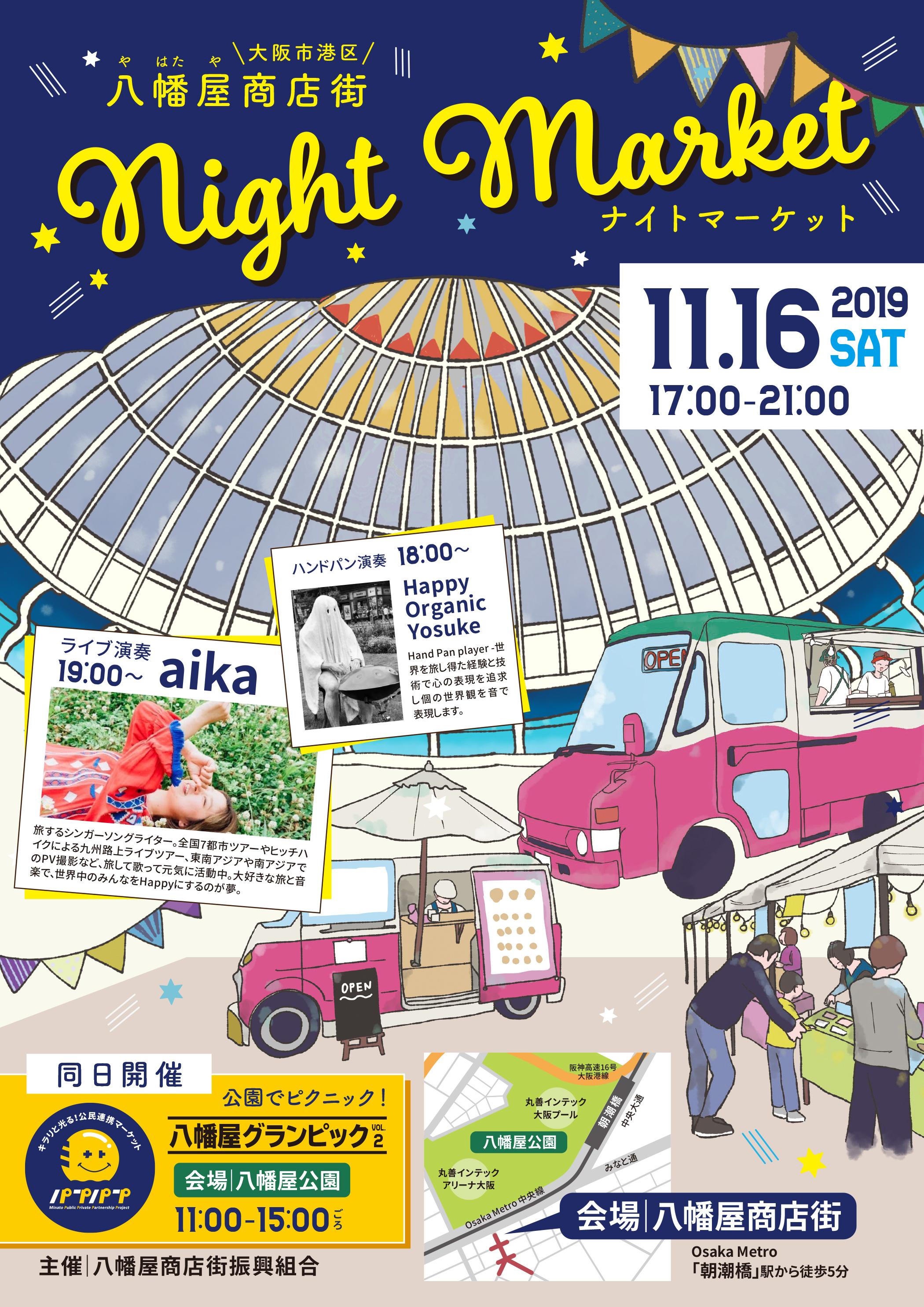 八幡屋商店街 Night Market(ナイトマーケット)大阪市港区