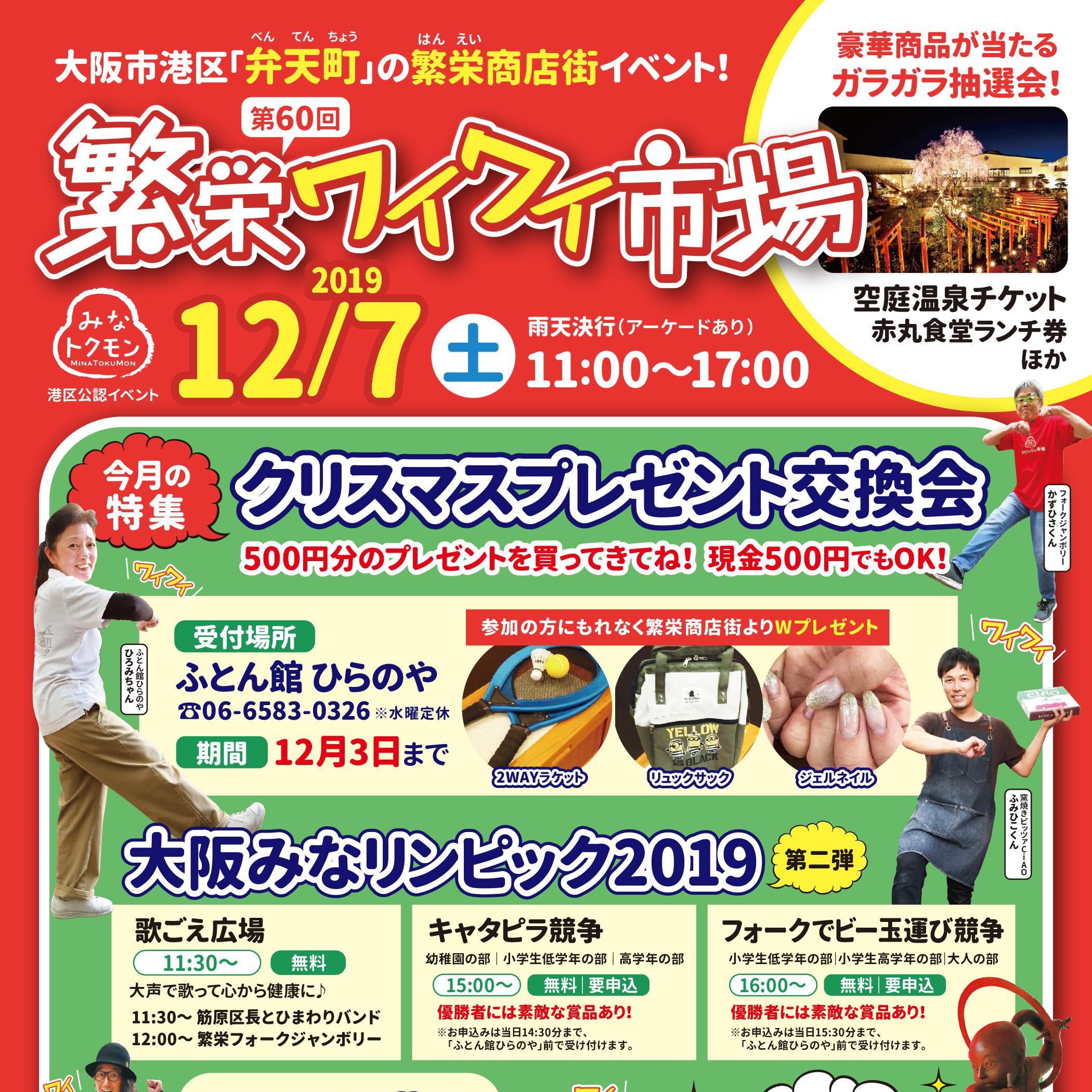第60回 繁栄ワイワイ市場(大阪市港区・繁栄商店街)クリスマスプレゼント交換会