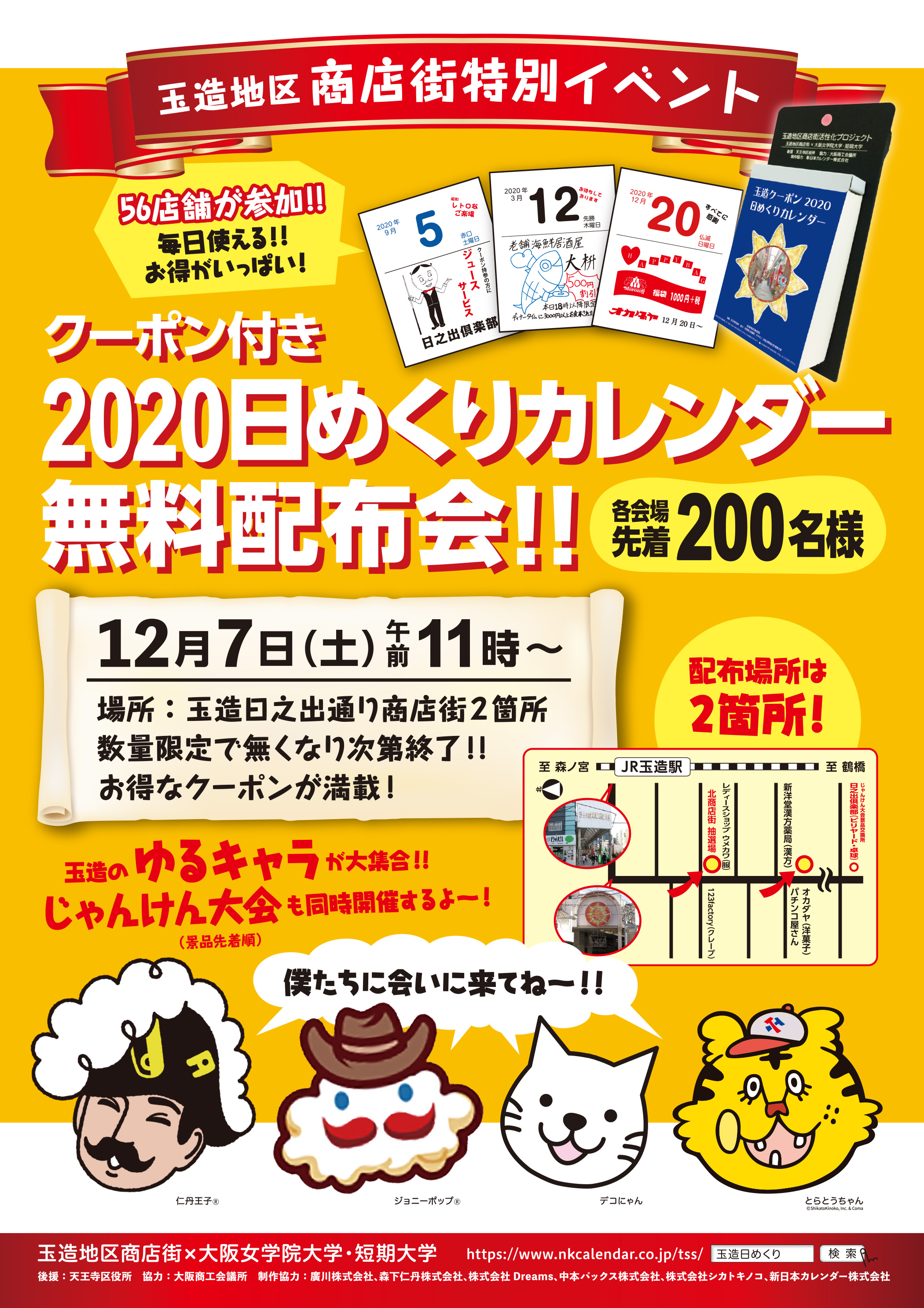 2020日めくりカレンダー無料配布会 とらとうちゃん