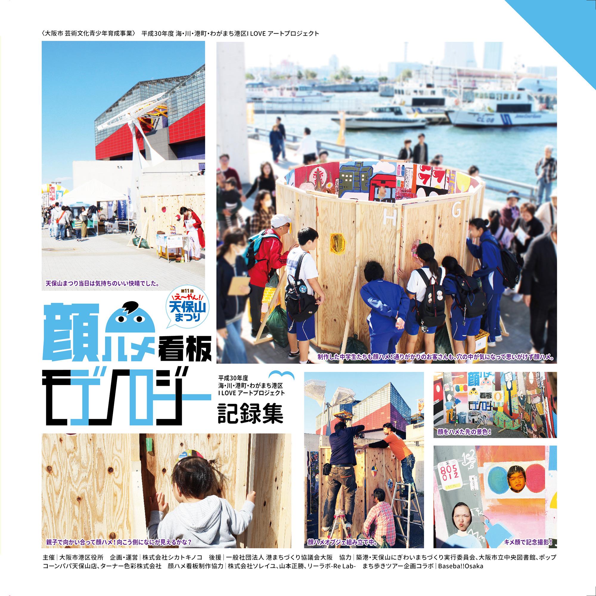 顔ハメ看板モデノロジー(平成30年度 大阪市港区)美術部