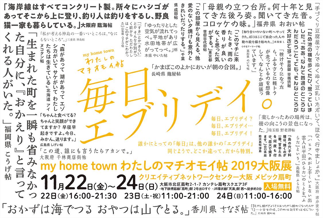 my home town わたしのマチオモイ帖 2019 大阪展