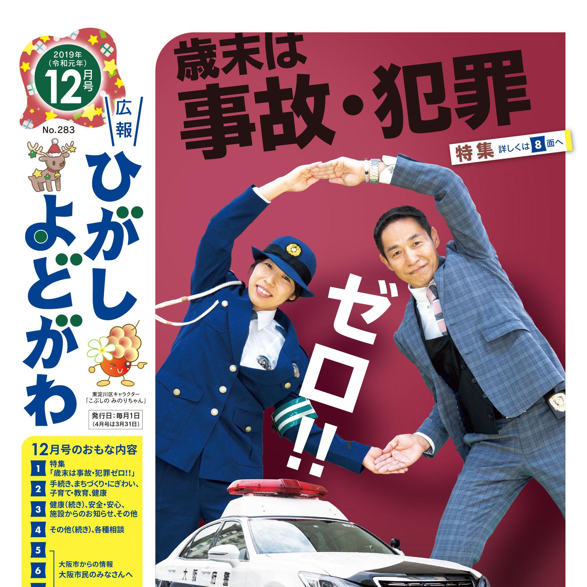広報ひがしよどがわ2019年12月号|歳末は事故・犯罪ゼロ!!(大阪市東淀川区)