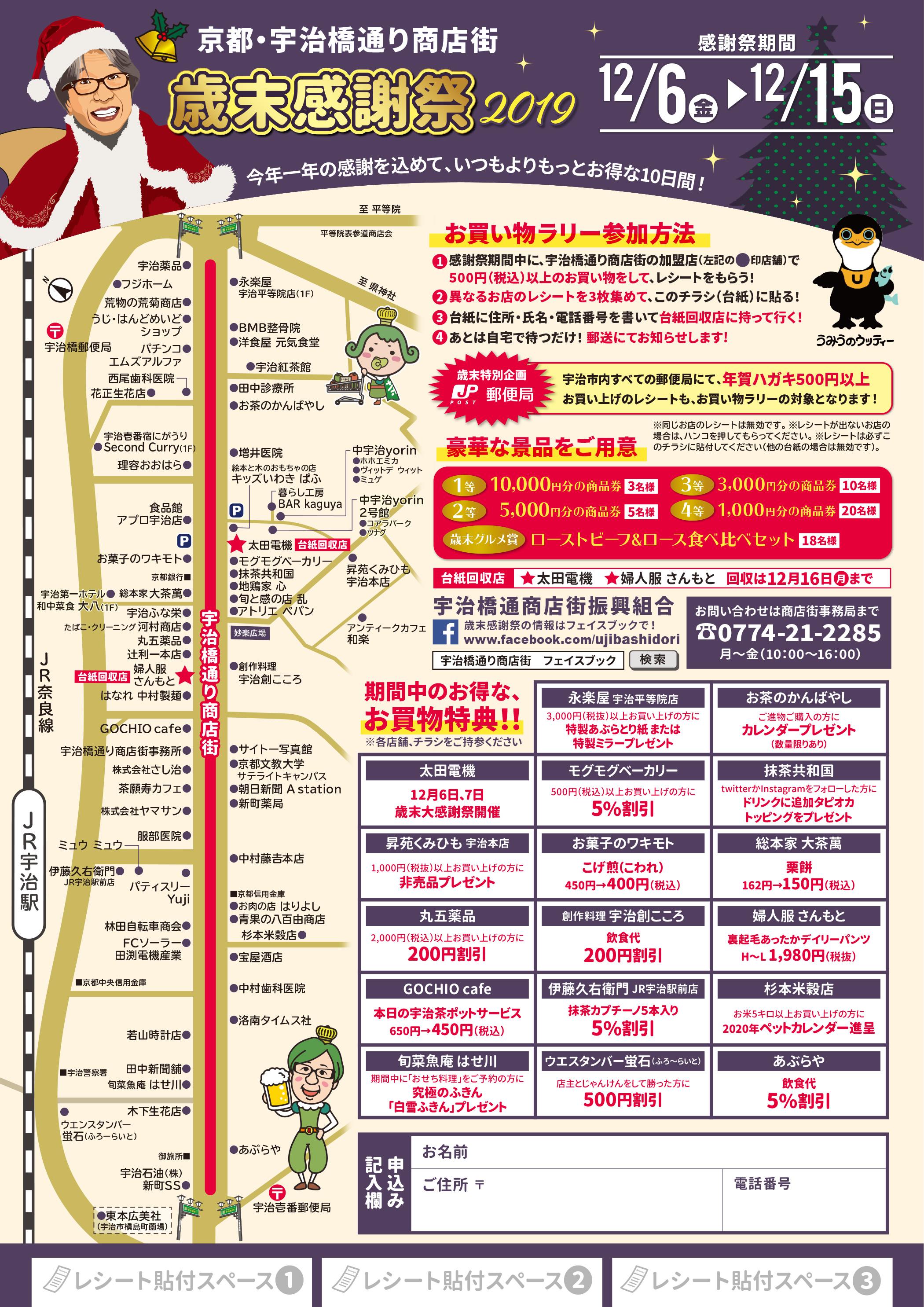 京都・宇治橋通り商店街 歳末感謝祭(2019.12.6)