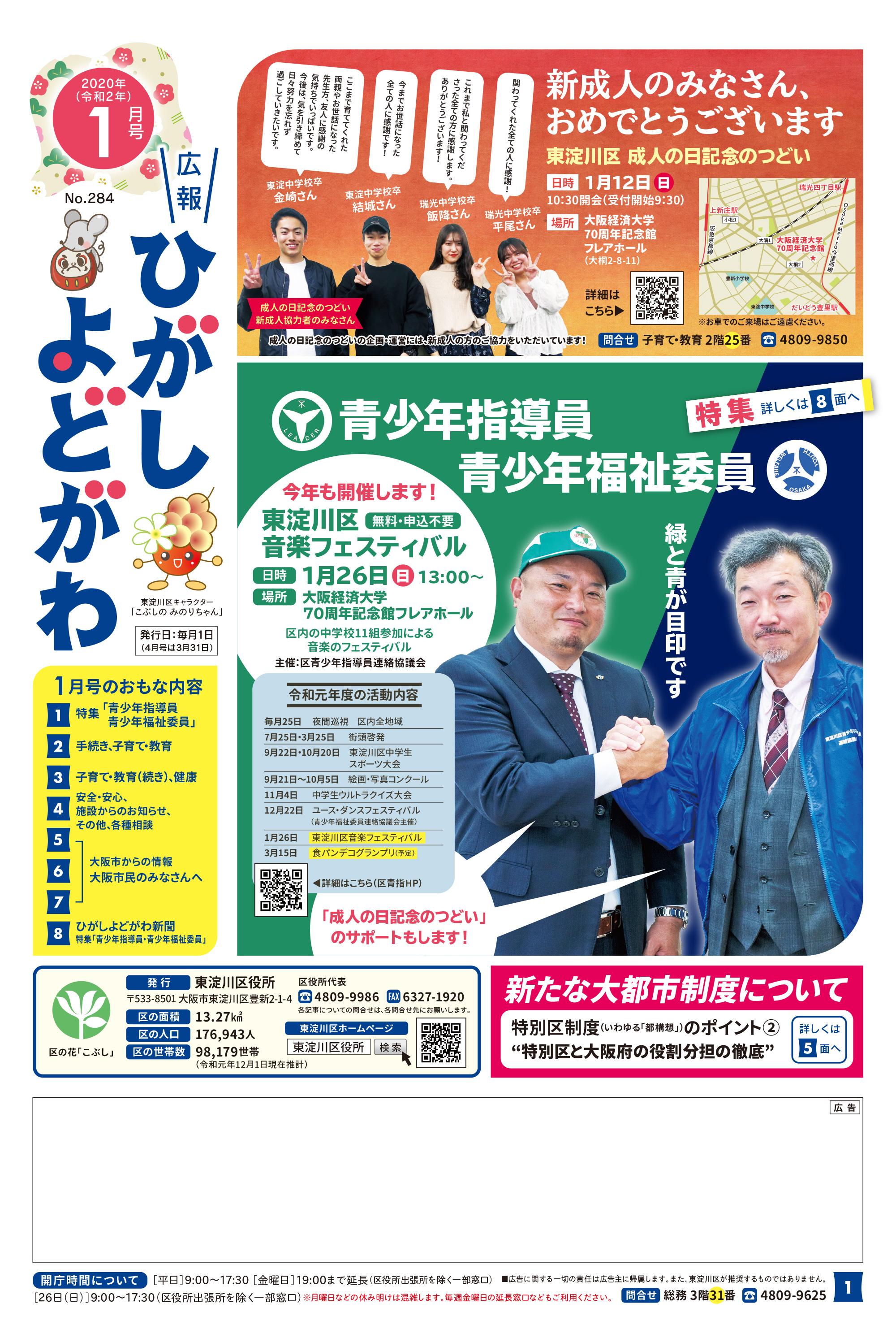 広報ひがしよどがわ2020年1月号|青少年指導員・青少年福祉委員(大阪市東淀川区)