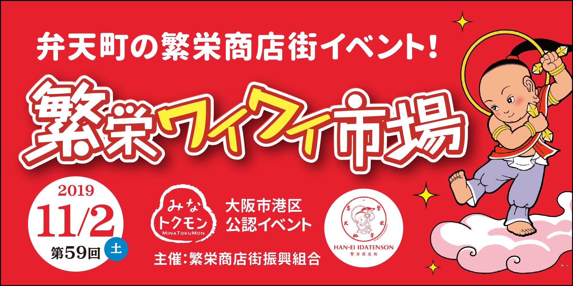 第59回 繁栄ワイワイ市場(大阪市港区・繁栄商店街)