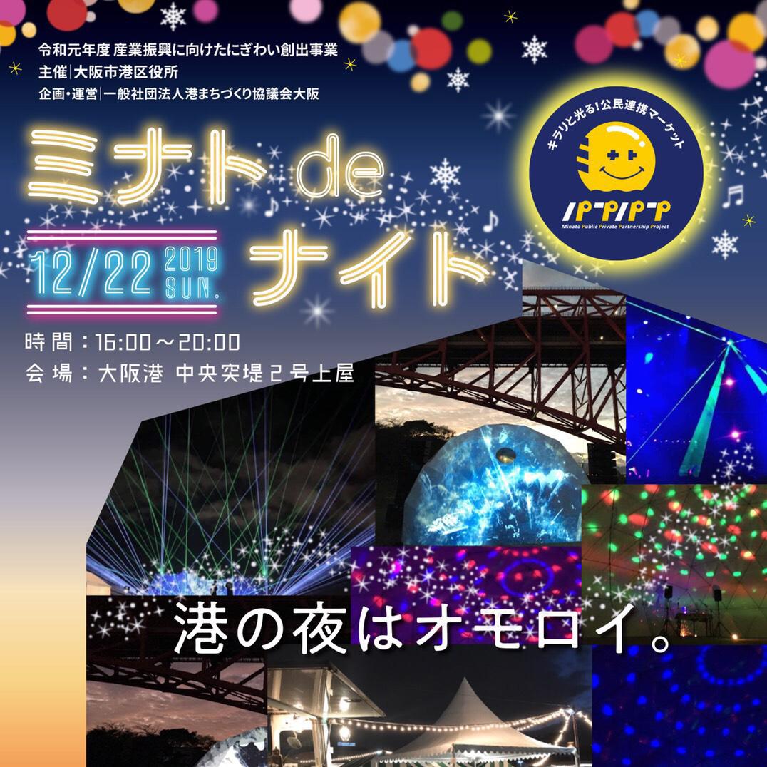 ミナトパプパプ「ミナトdeナイト vol.1」大阪市港区 公民連携マーケット