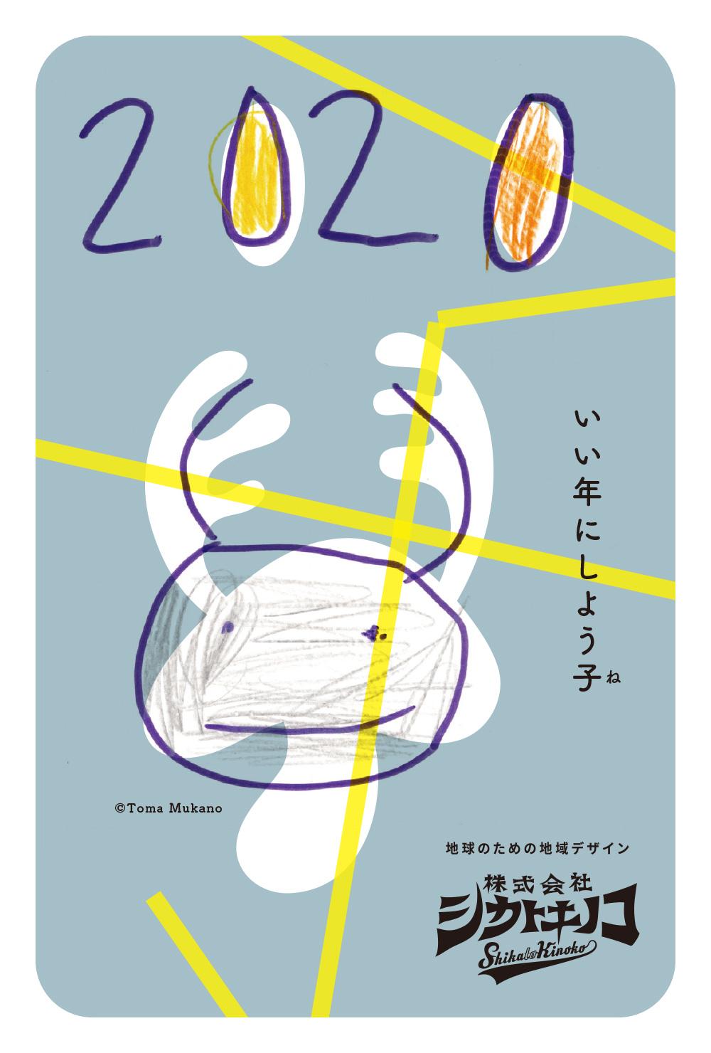 シカトキノコ2020年 年賀状(子年)