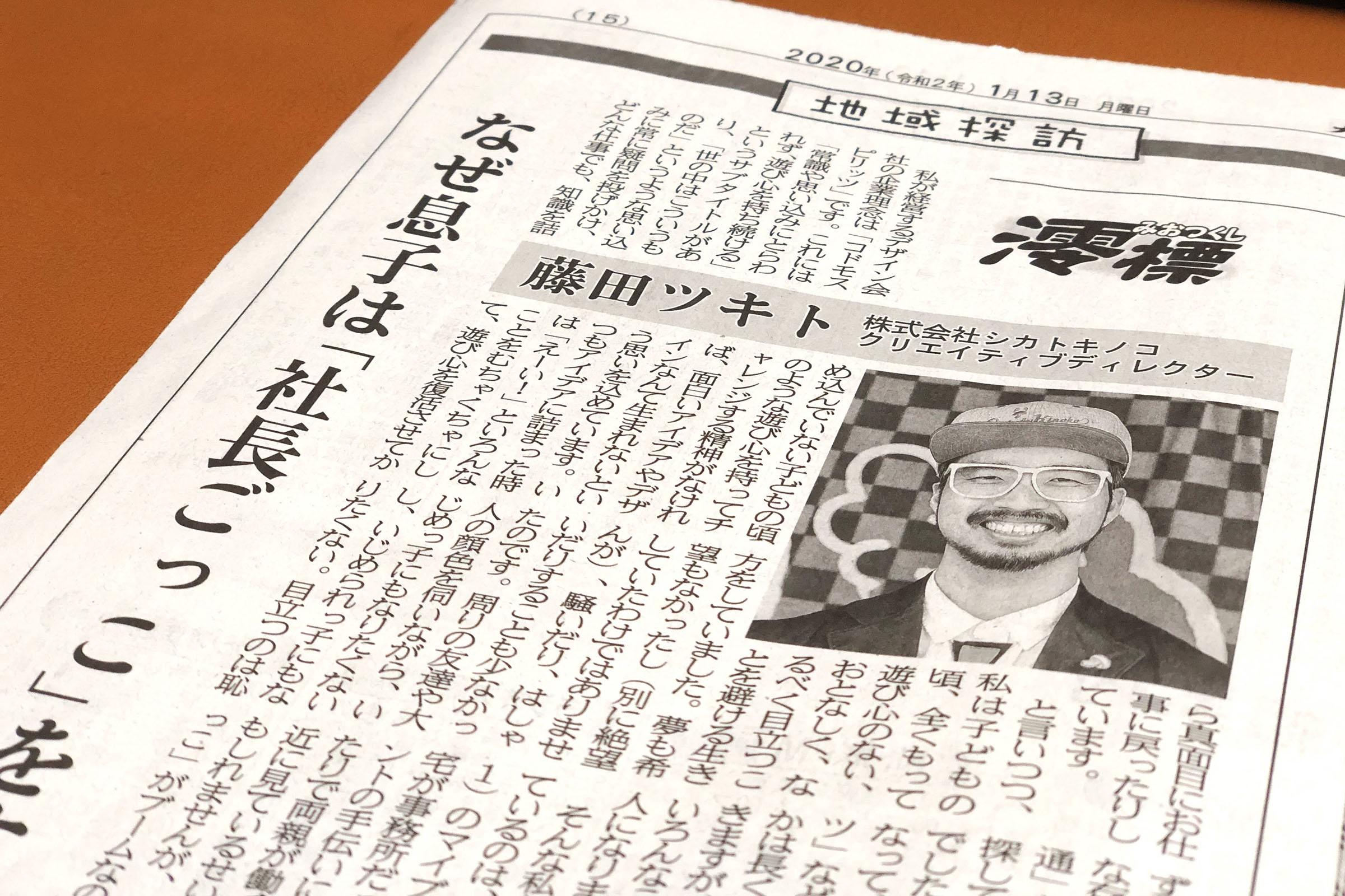 澪標コラム(3)息子はなぜ「社長ごっこ」をするのか 藤田ツキト