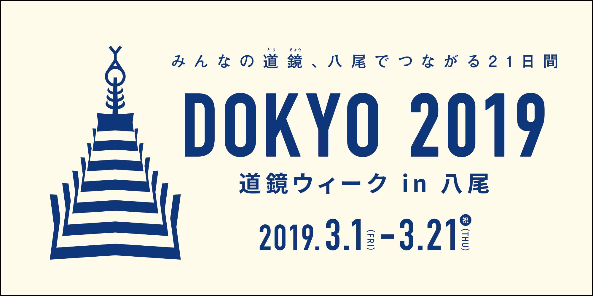 道鏡ウィーク in 八尾(DOKYO2019)|大阪府八尾市