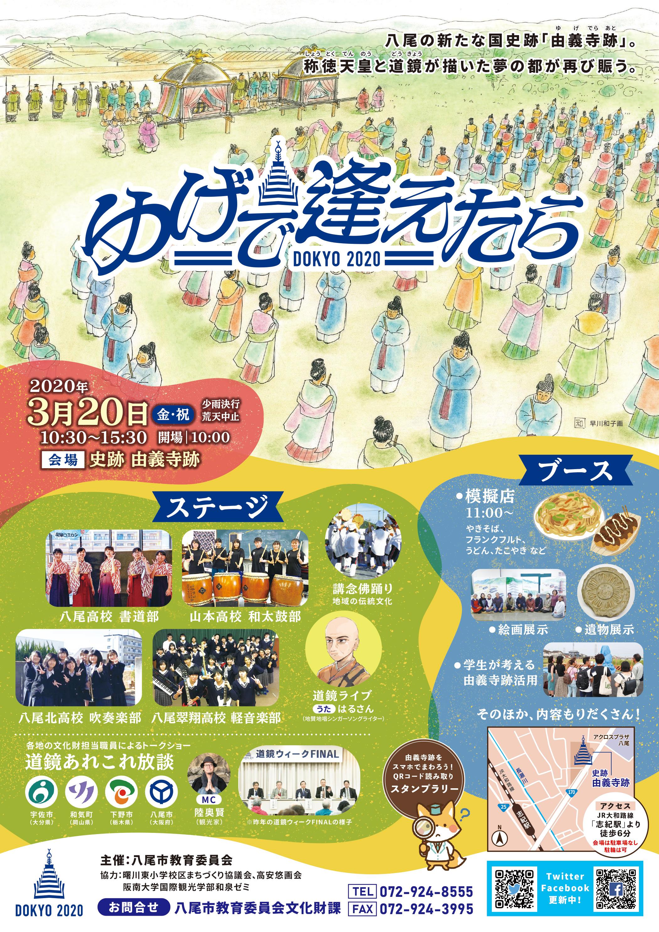ゆげで逢えたら DOKYO2020|大阪府八尾市