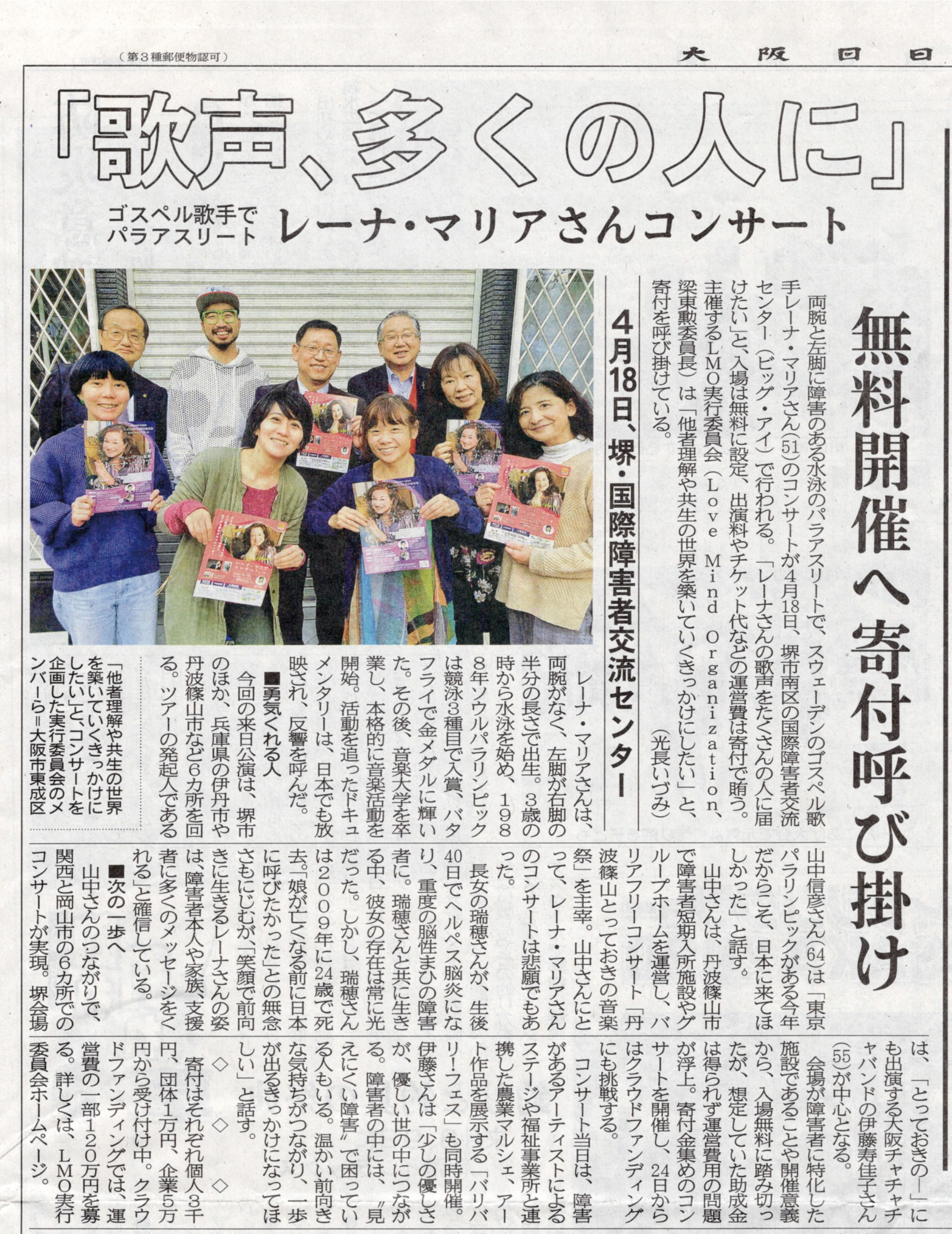 レーナ・マリアコンサートin大阪(ビッグ・アイ)大阪府堺市 2020年4月18日