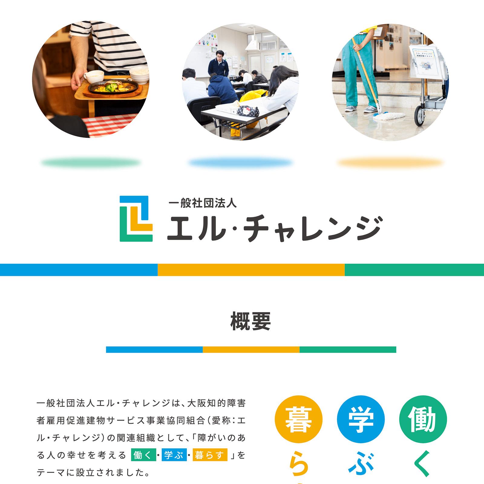 一般社団法人エル・チャレンジ|Webサイト