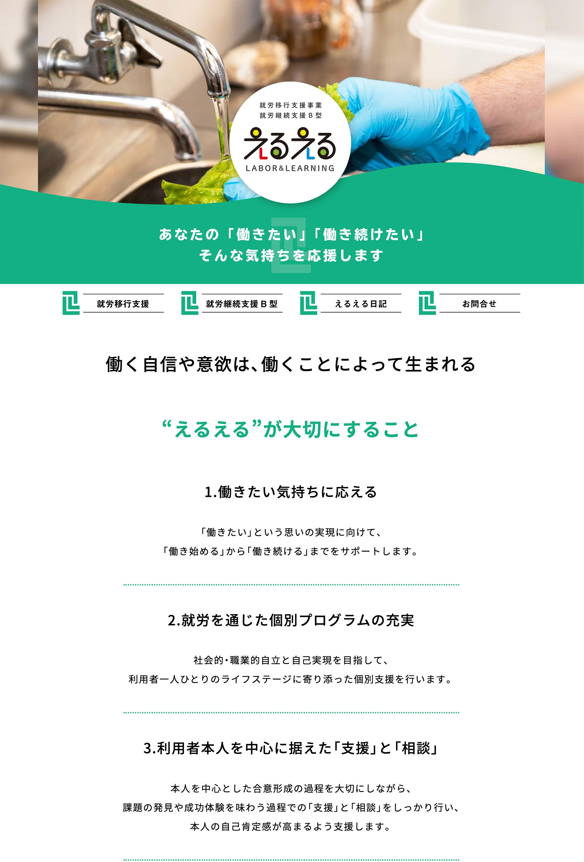 就労支援事業所「えるえる」|一般社団法人エル・チャレンジ