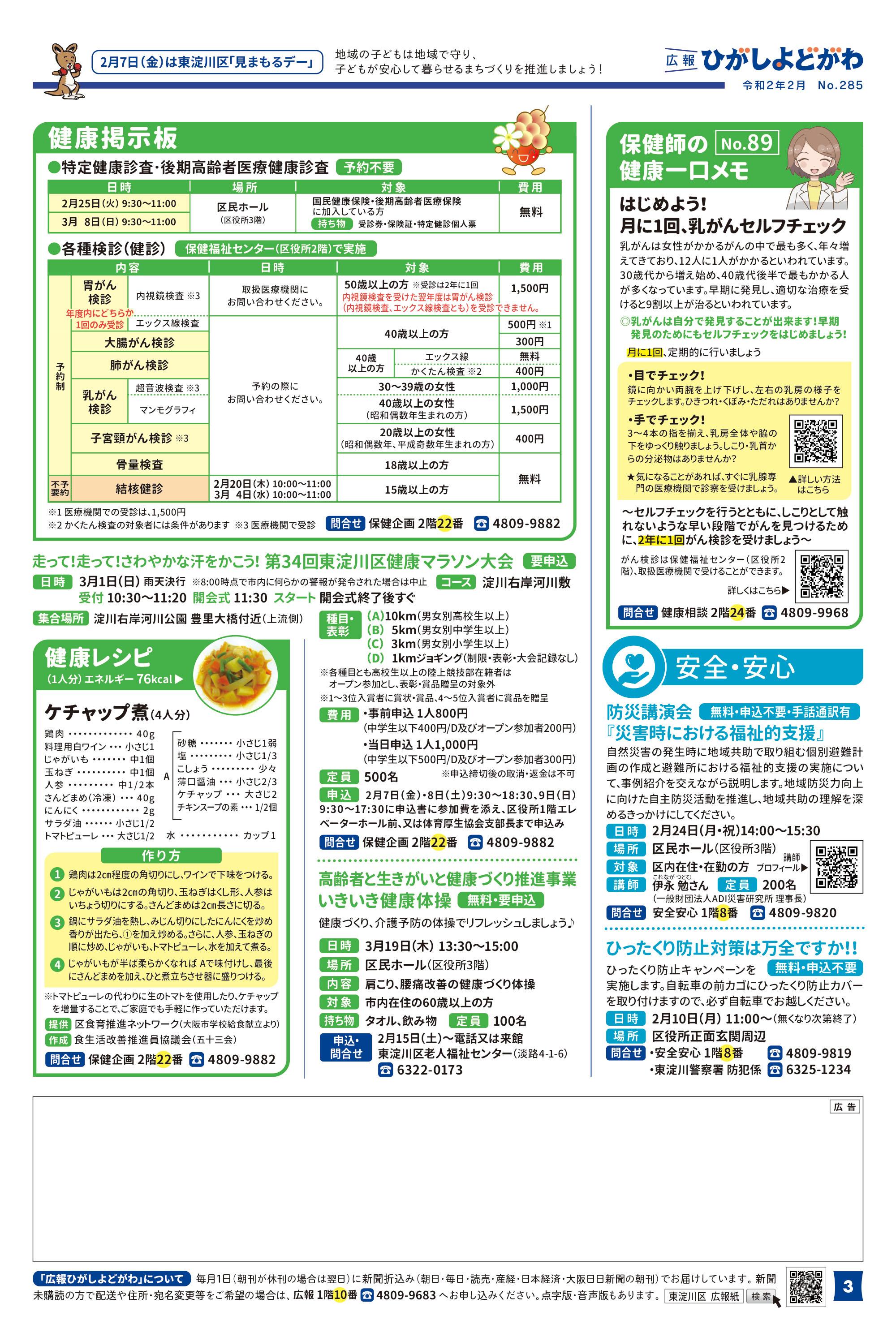 広報ひがしよどがわ2020年2月号|地域自立支援協議会(大阪市東淀川区)