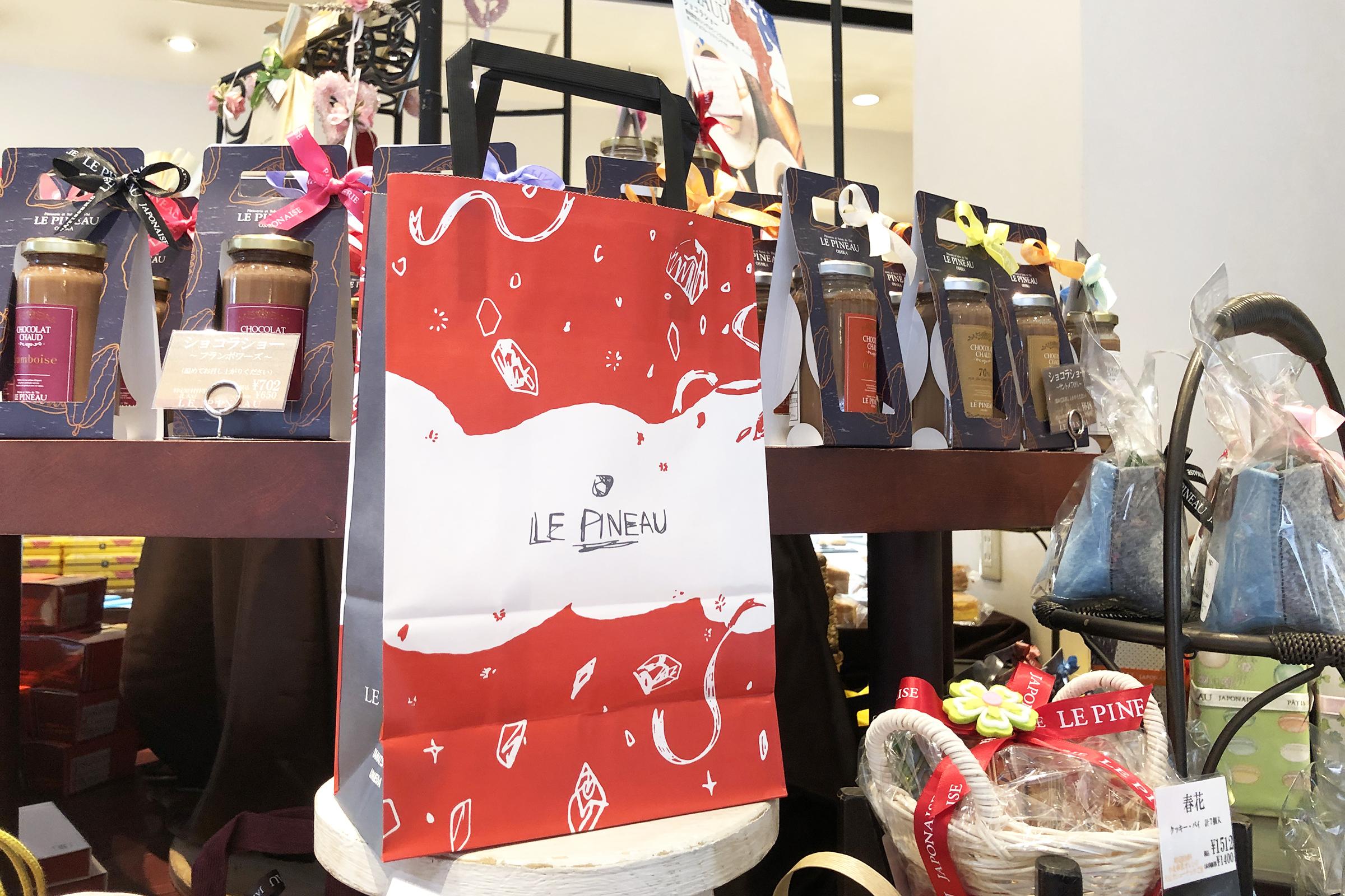 洋菓子 LE PINEAU(ル ・ピノー)|バレンタイン用手提げ袋