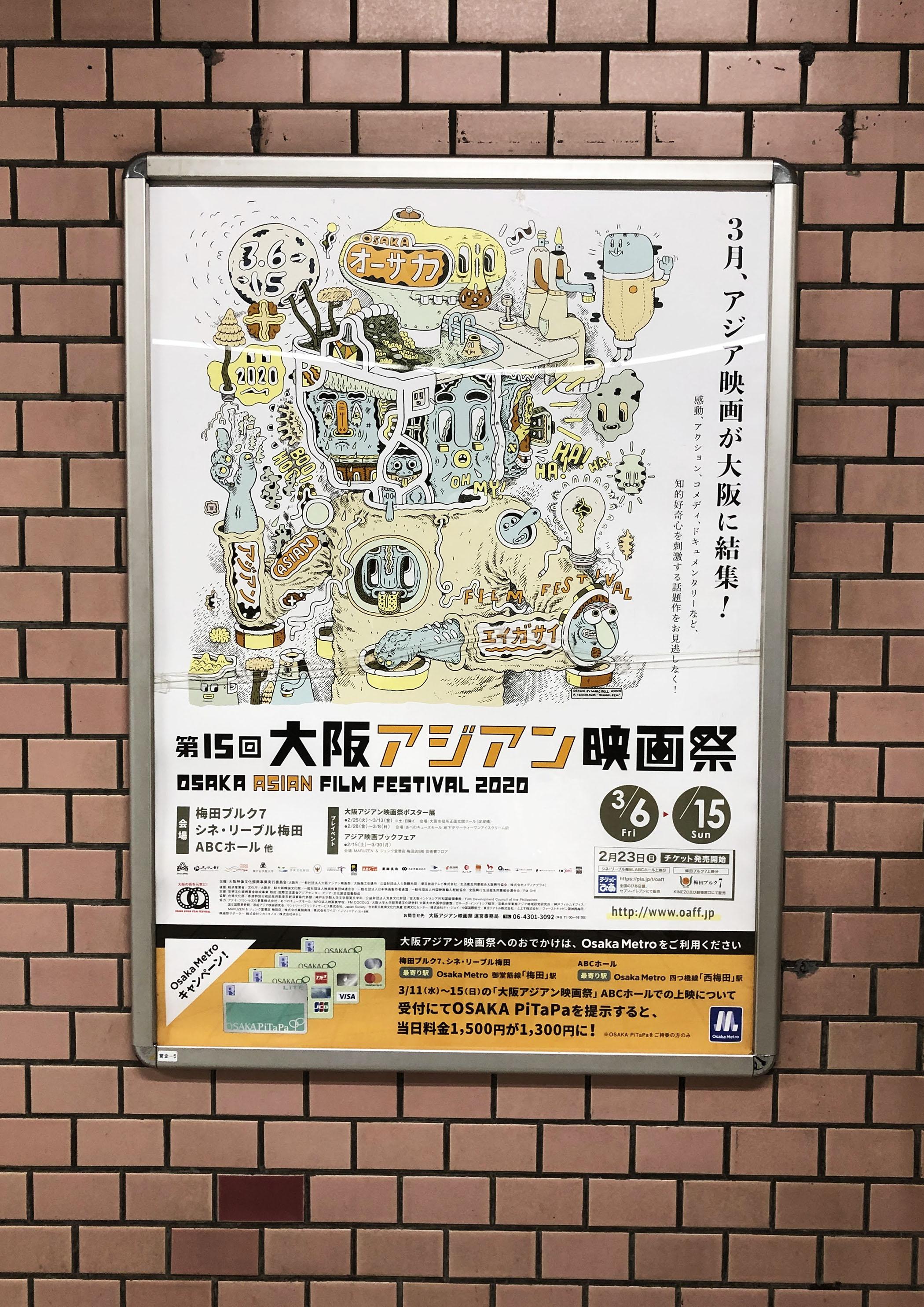 第15回 大阪アジアン映画祭(大阪市経済戦略局 文化課)