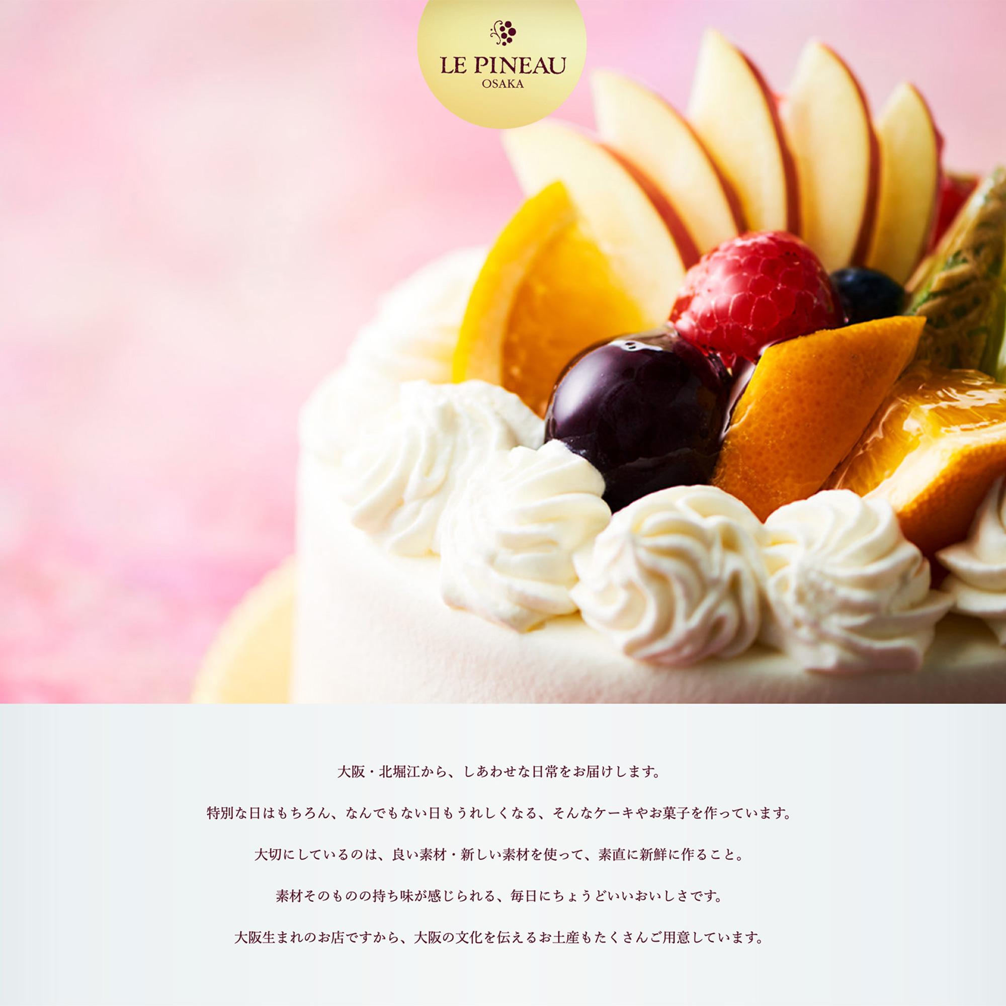 洋菓子 LE PINEAU(ル ・ピノー)|Webサイトリニューアル