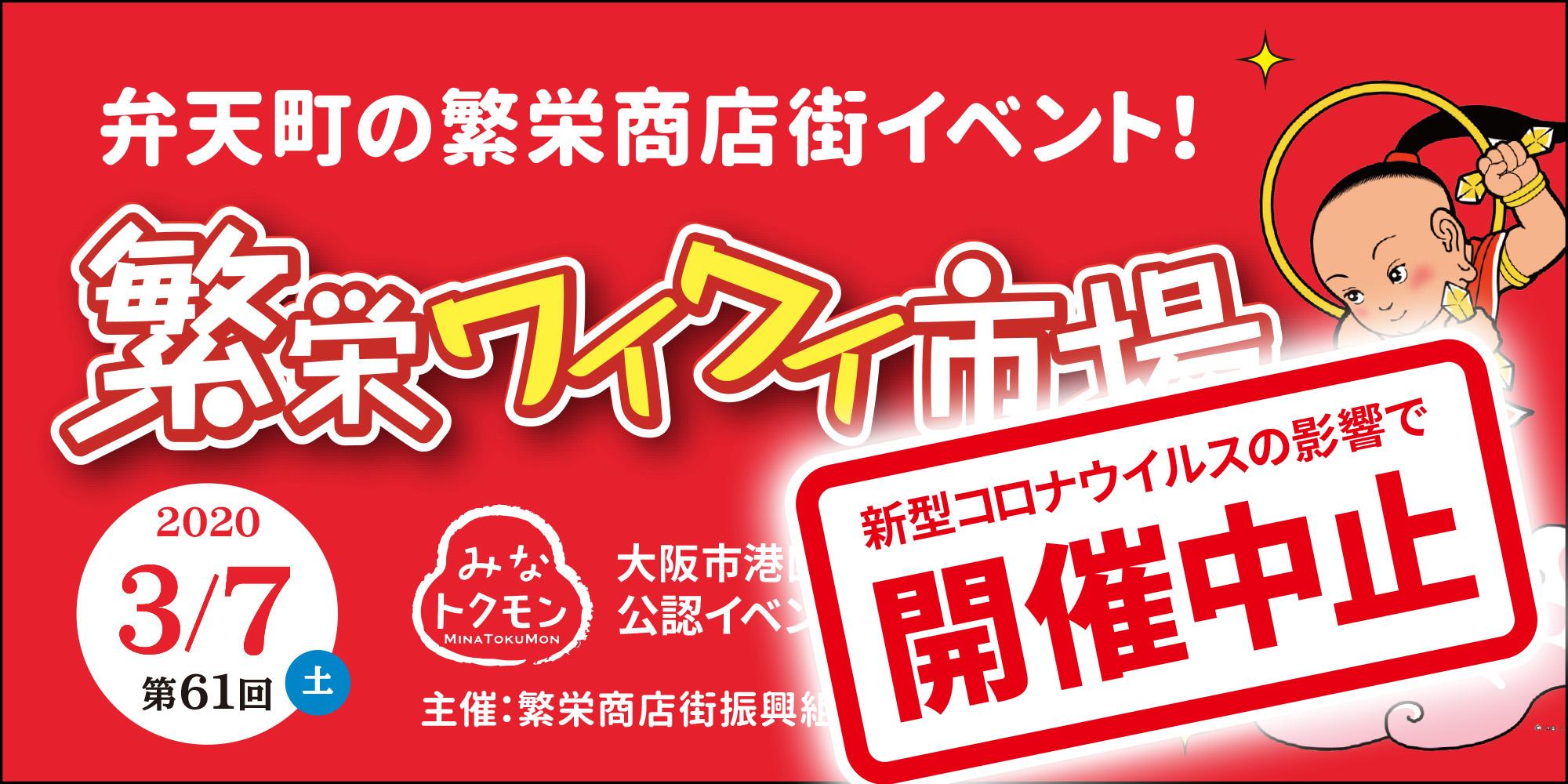 第61回 繁栄ワイワイ市場(大阪市港区・繁栄商店街)5周年記念抽選会