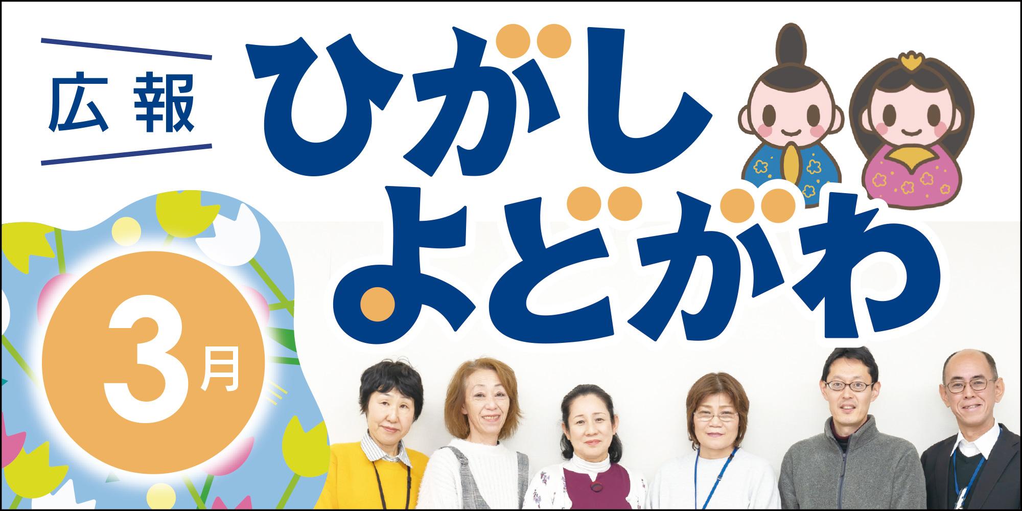 広報ひがしよどがわ2020年3月号|地域自立支援協議会(大阪市東淀川区)