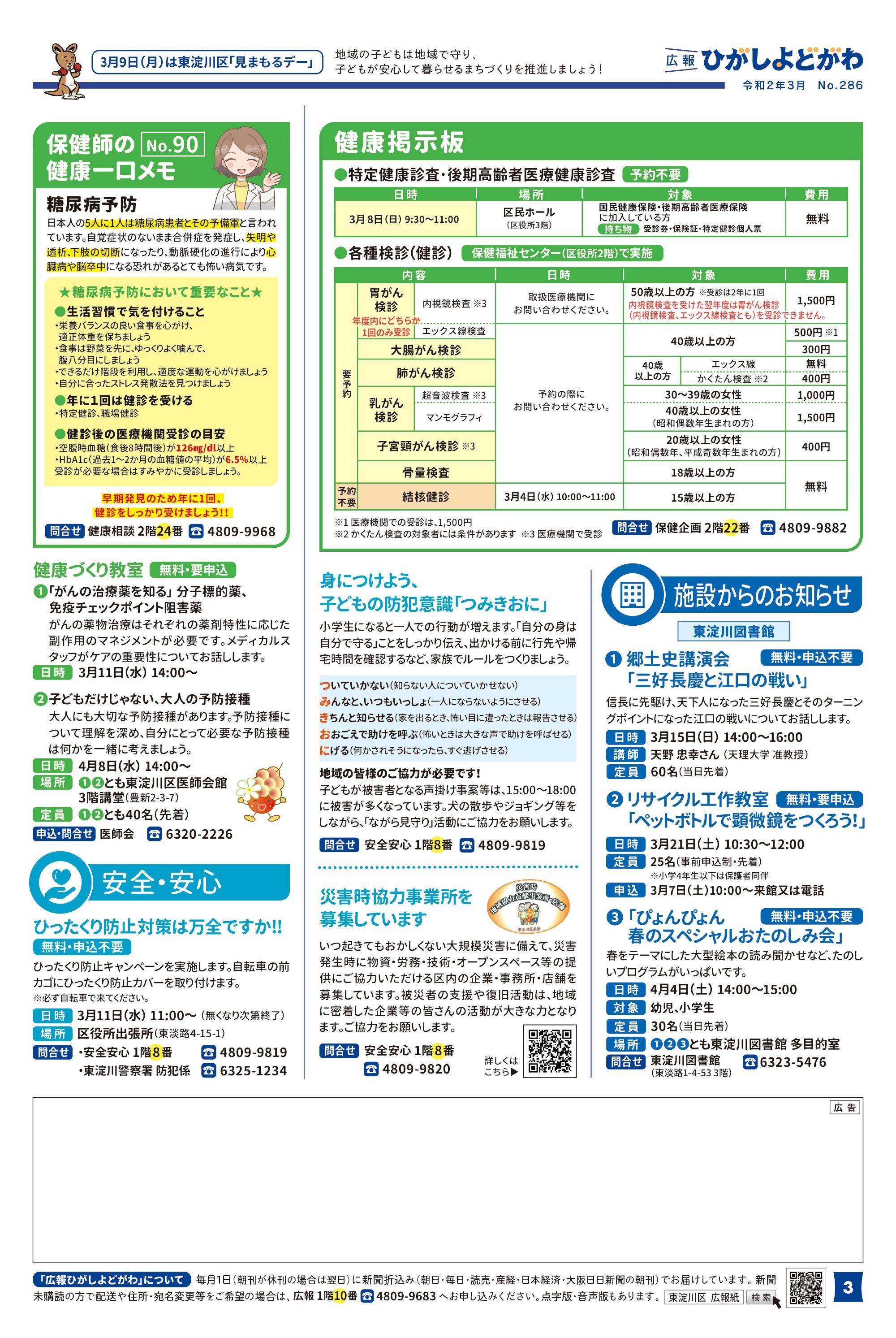 広報ひがしよどがわ2020年3月号|つながる場(大阪市東淀川区)