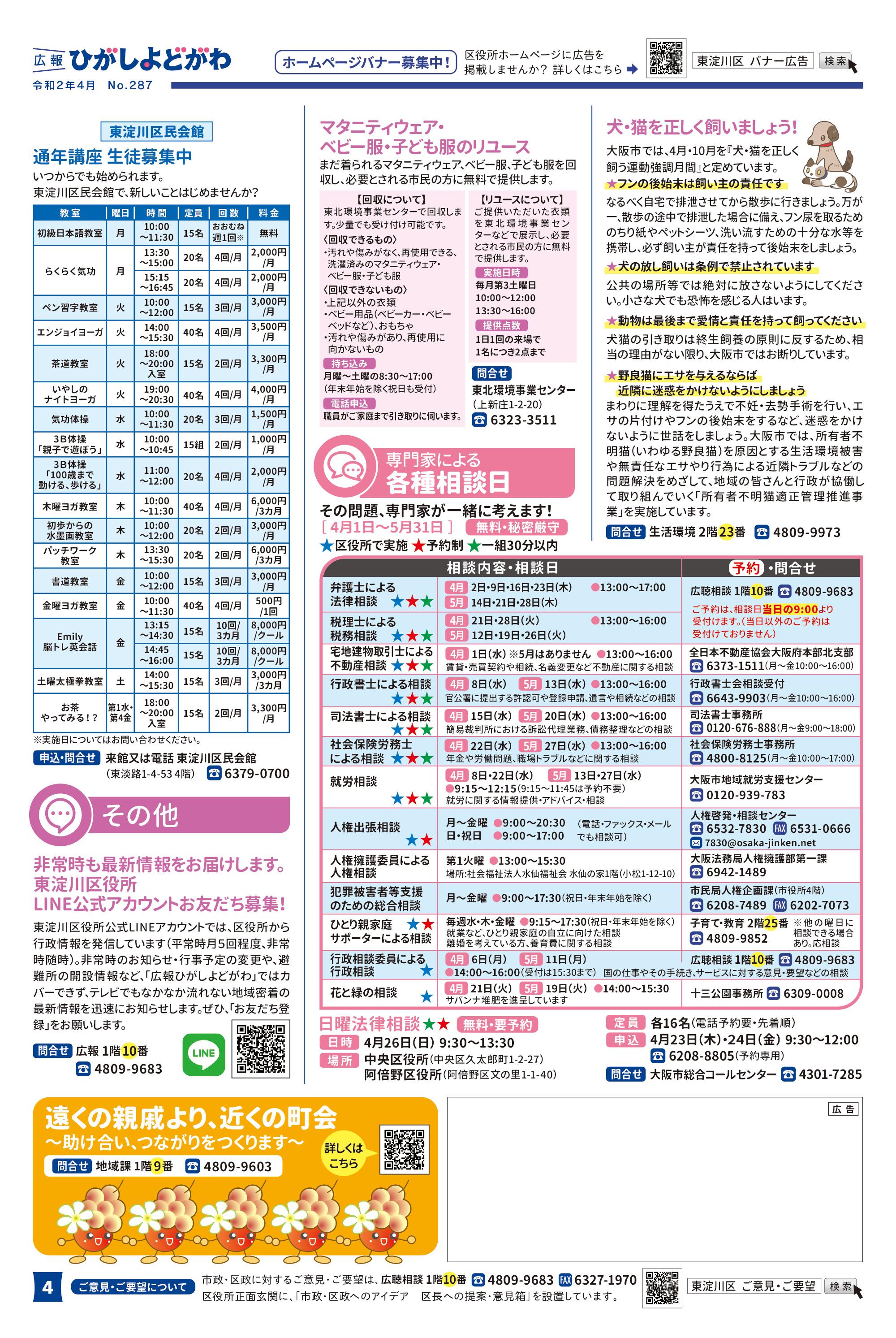 広報ひがしよどがわ2020年4月号|ひらけ!区政会議(大阪市東淀川区)
